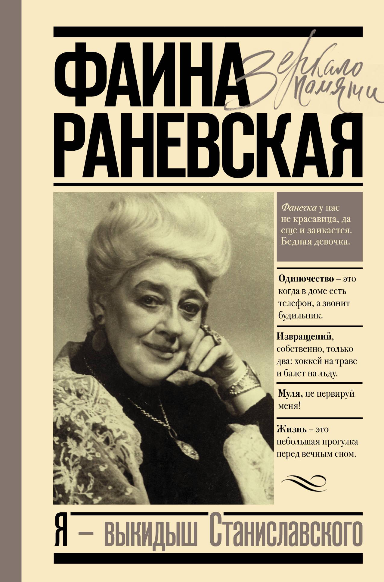Ja - vykidysh Stanislavskogo