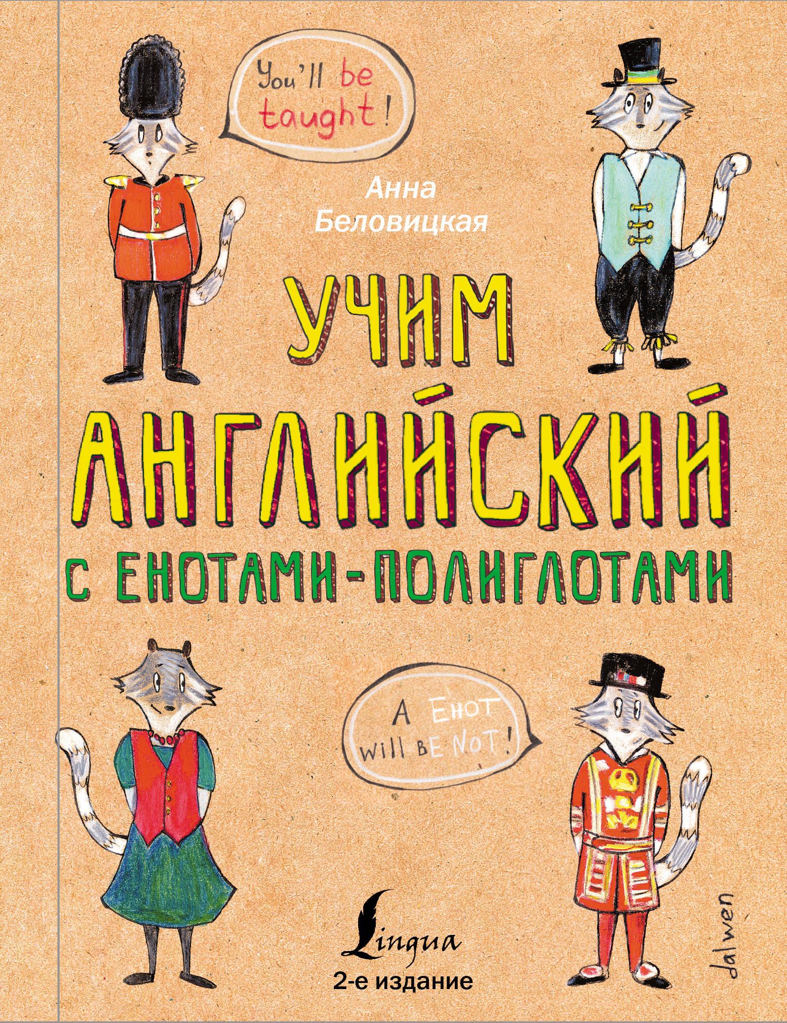 Uchim anglijskij jazyk s enotami-poliglotami