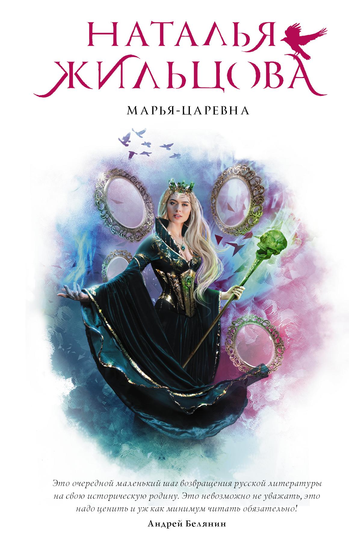 Marja-Tsarevna