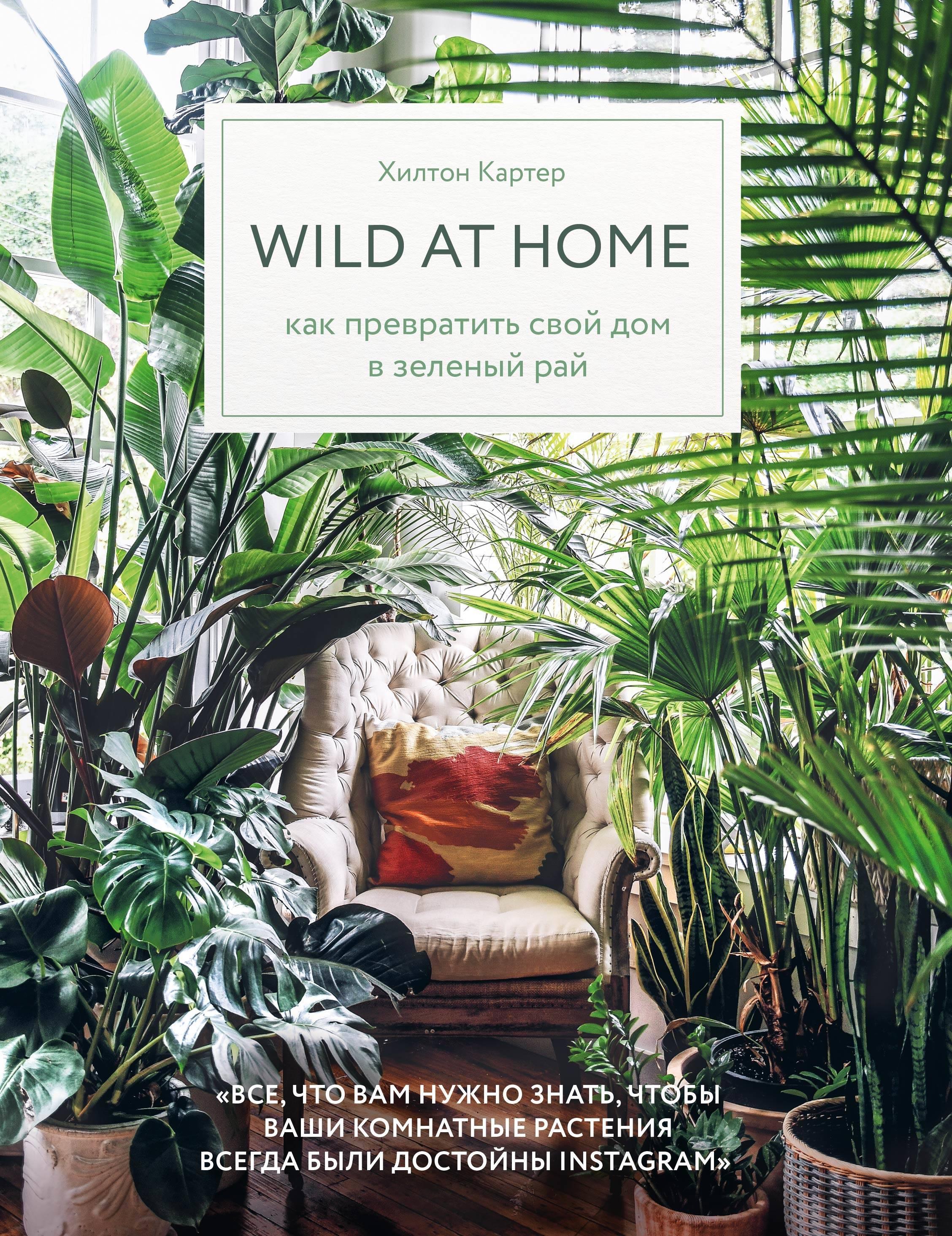 Wild at home. Kak prevratit svoj dom v zelenyj raj