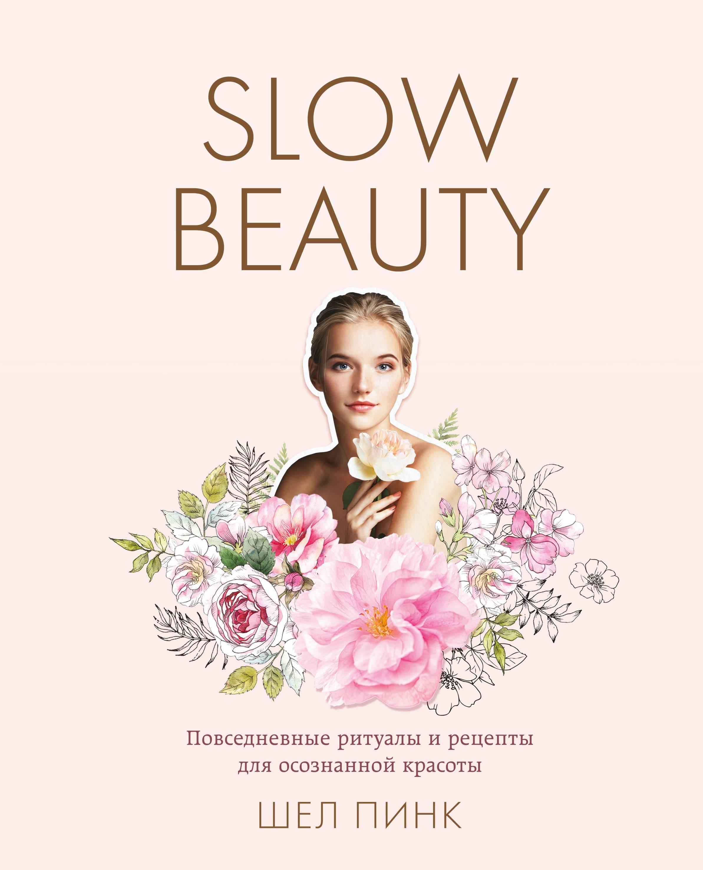 Slow Beauty. Povsednevnye ritualy i retsepty dlja osoznannoj krasoty