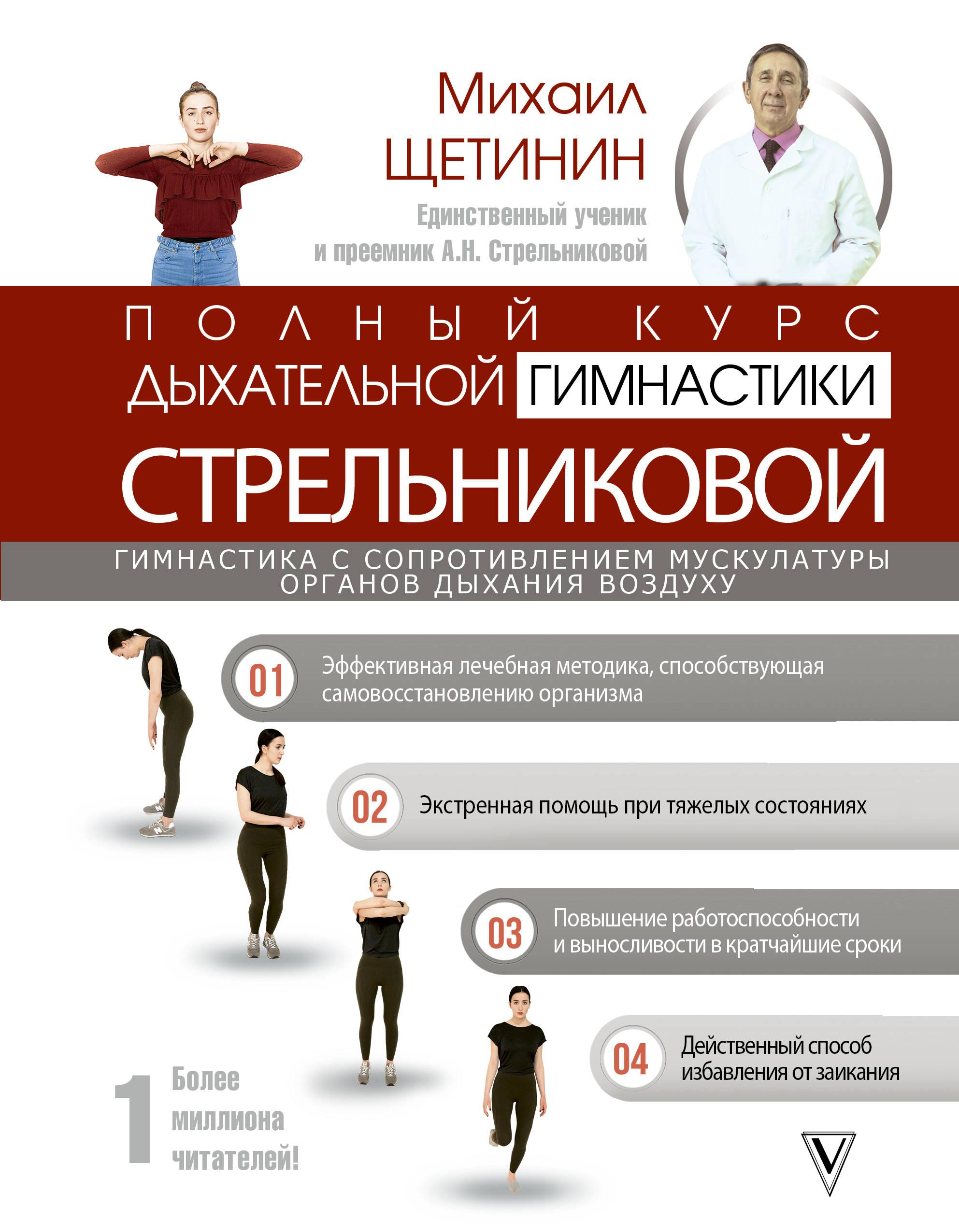 Polnyj kurs dykhatelnoj gimnastiki Strelnikovoj