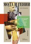 Moda i genii. Kostjumnye biografii Leonardo da Vinchi, Ekateriny II, Petra Chajkovskogo, Oskara Uajlda