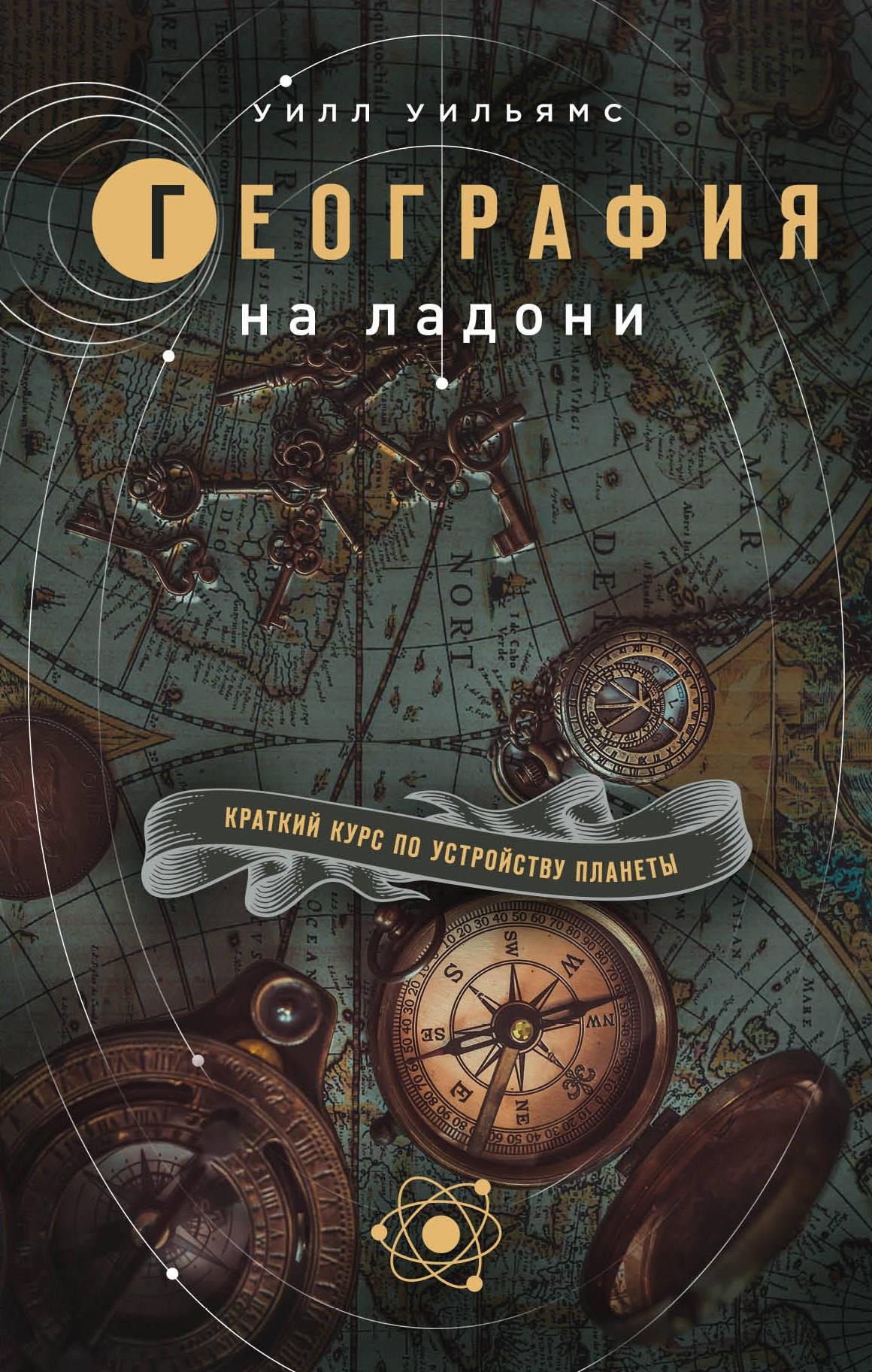 Geografija na ladoni: kratkij kurs po ustrojstvu planety