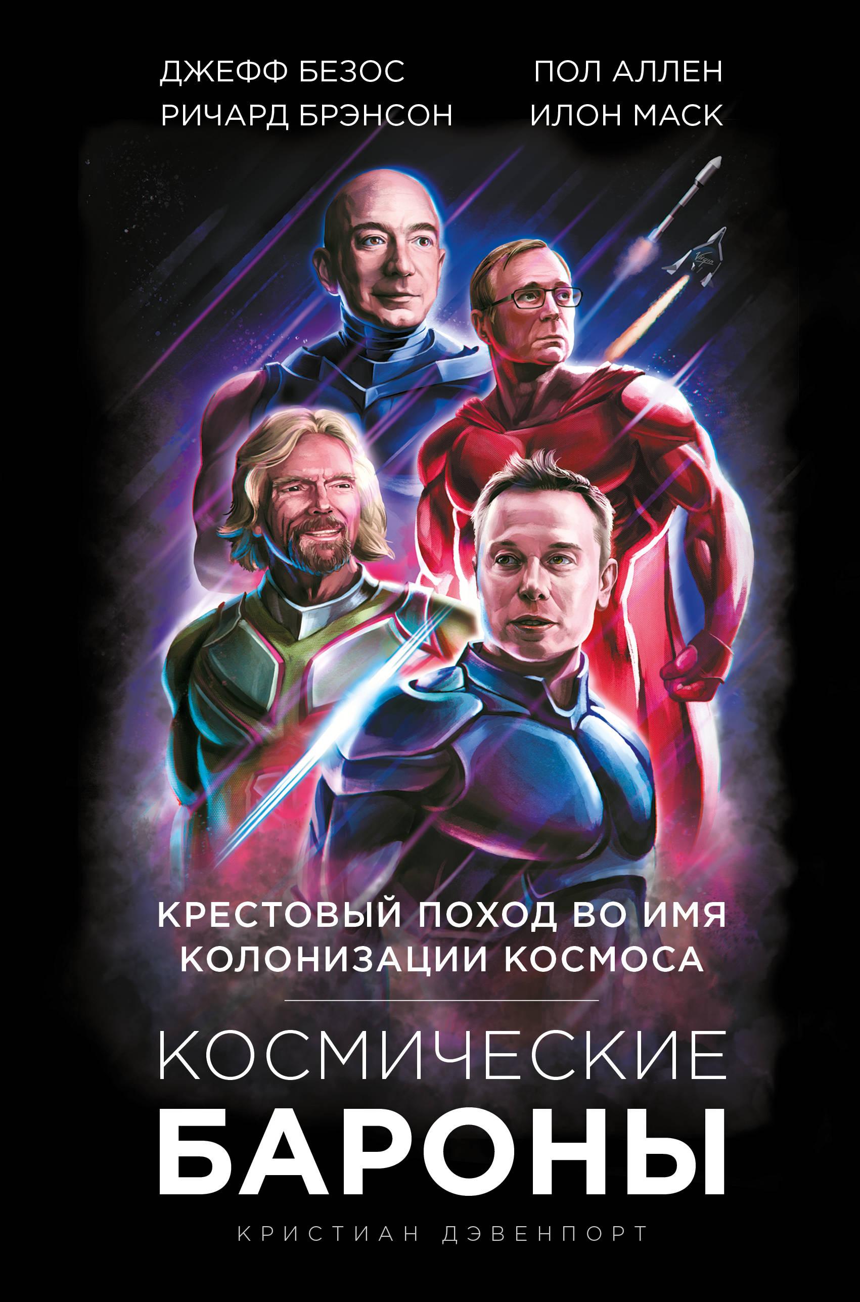 Kosmicheskie barony. Ilon Mask, Dzheff Bezos, Richard Brenson, Pol Allen i krestovyj pokhod vo imja kolonizatsii kosmosa