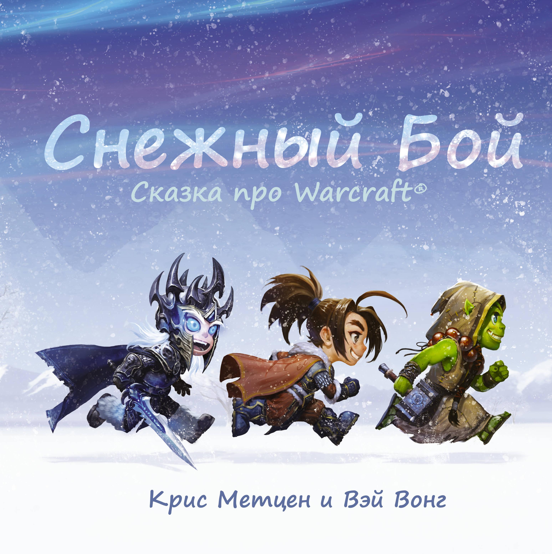 Snezhnyj boj: Skazka pro Warcraft