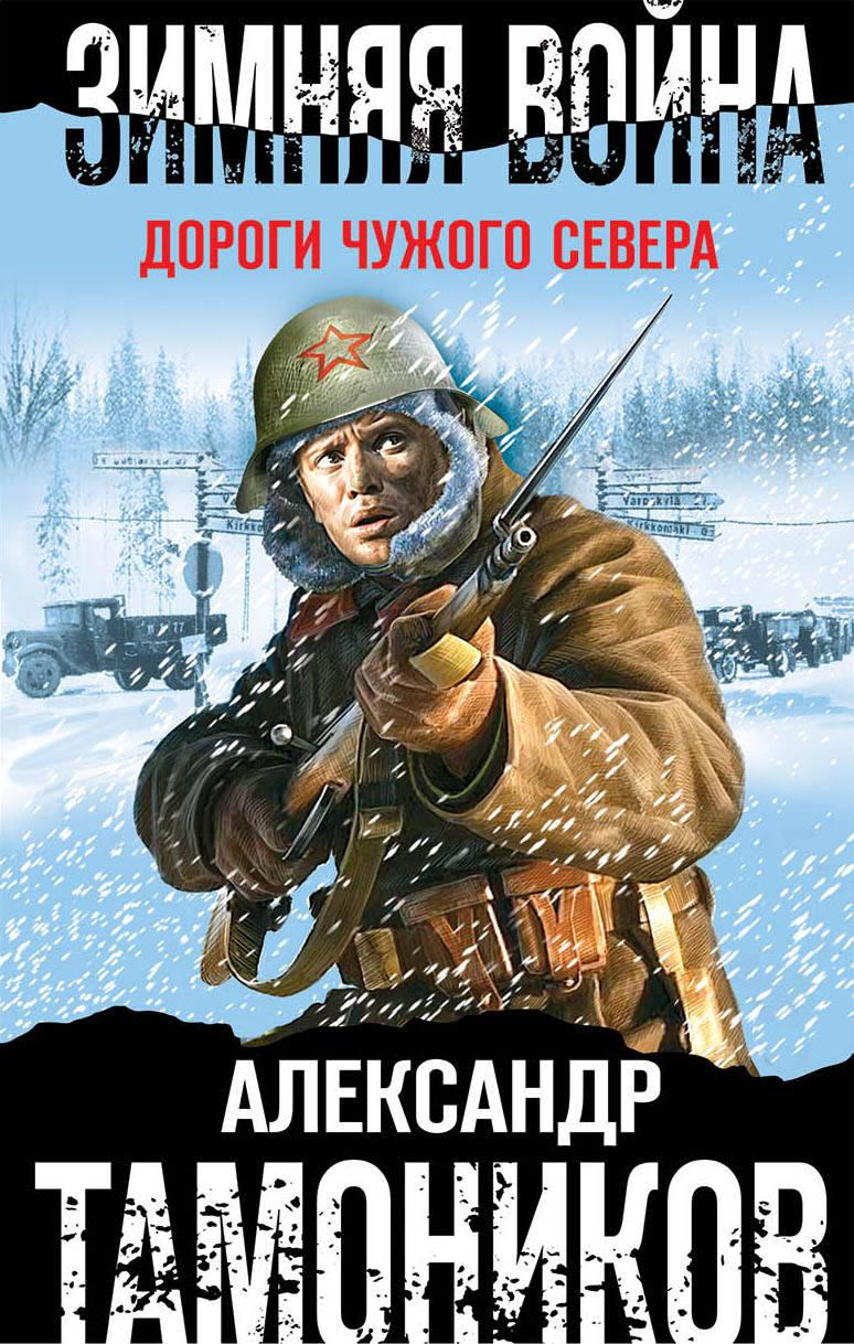 Zimnjaja vojna. Dorogi chuzhogo severa