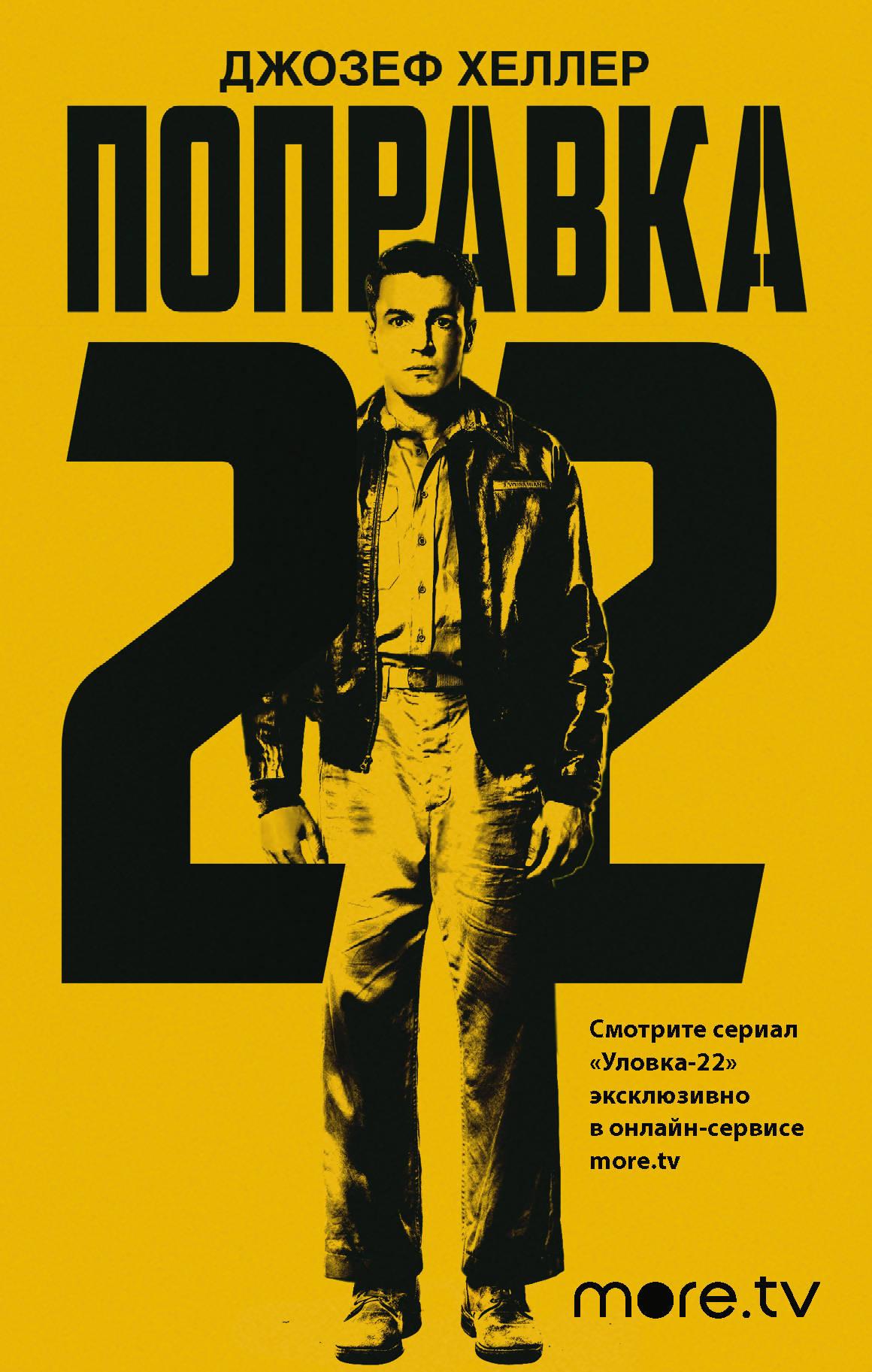 Popravka-22