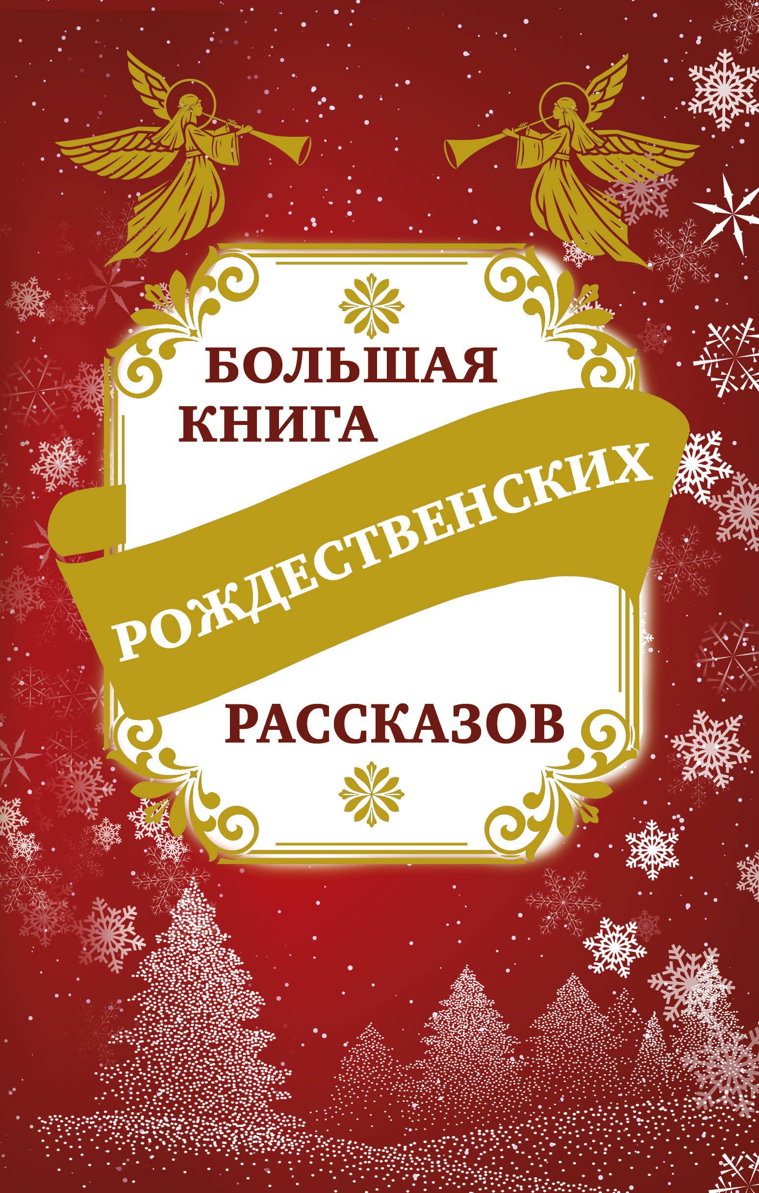 Bolshaja kniga rozhdestvenskikh rasskazov