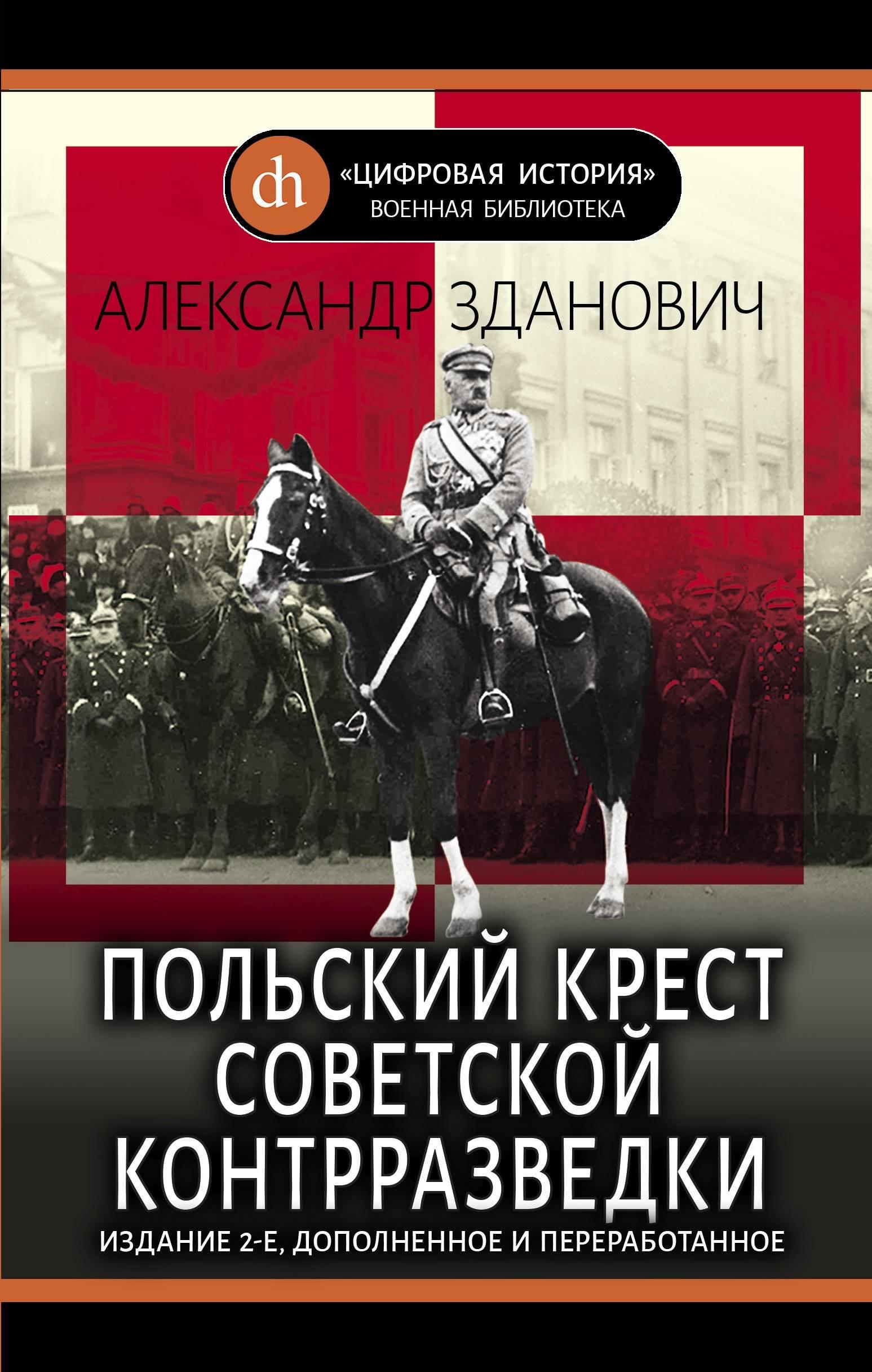 Polskij krest sovetskoj kontrrazvedki