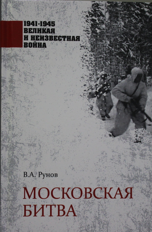 1941-1945. VINV Moskovskaja bitva