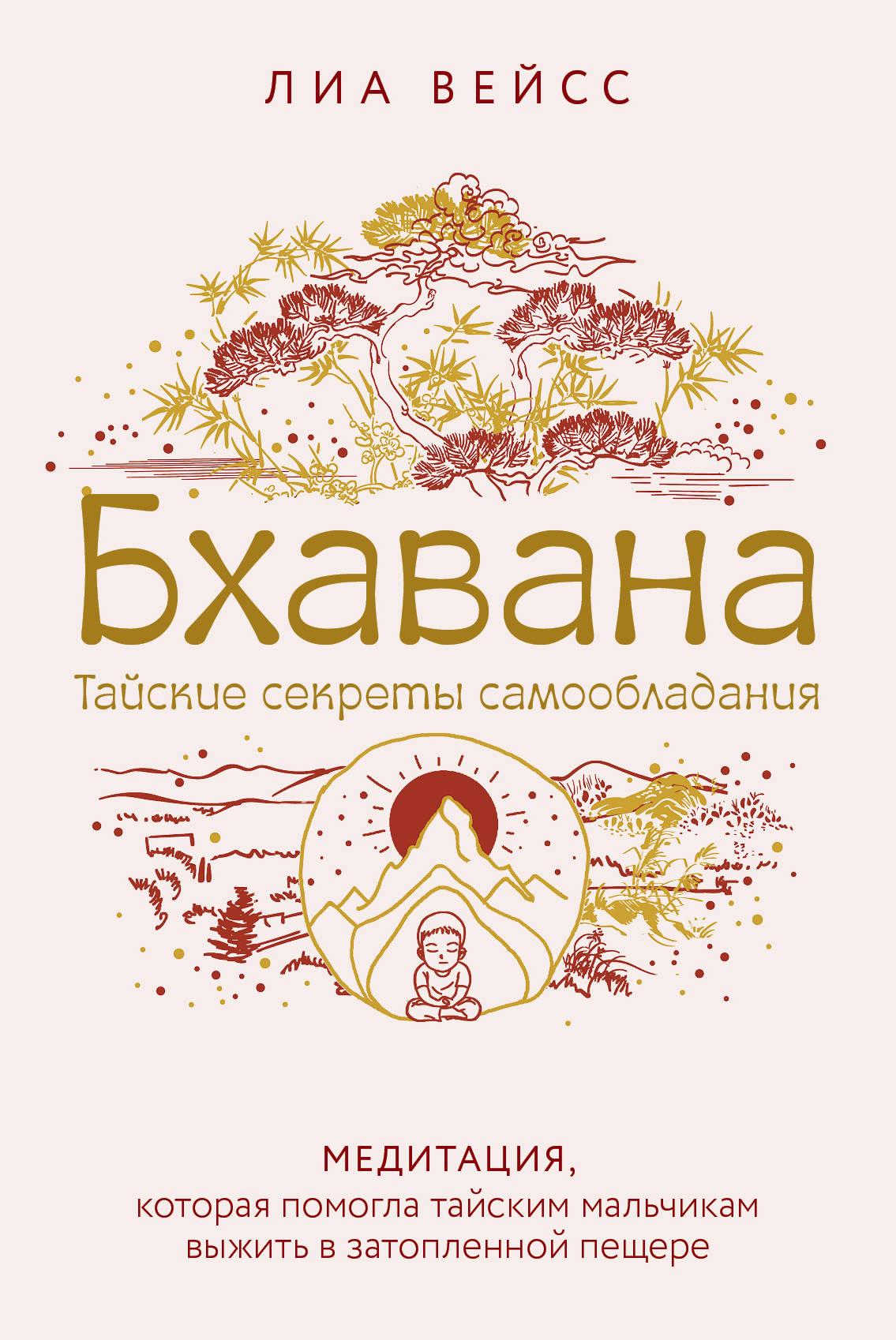 Bkhavana. Meditatsija, kotoraja pomogla tajskim malchikam vyzhit v zatoplennoj peschere