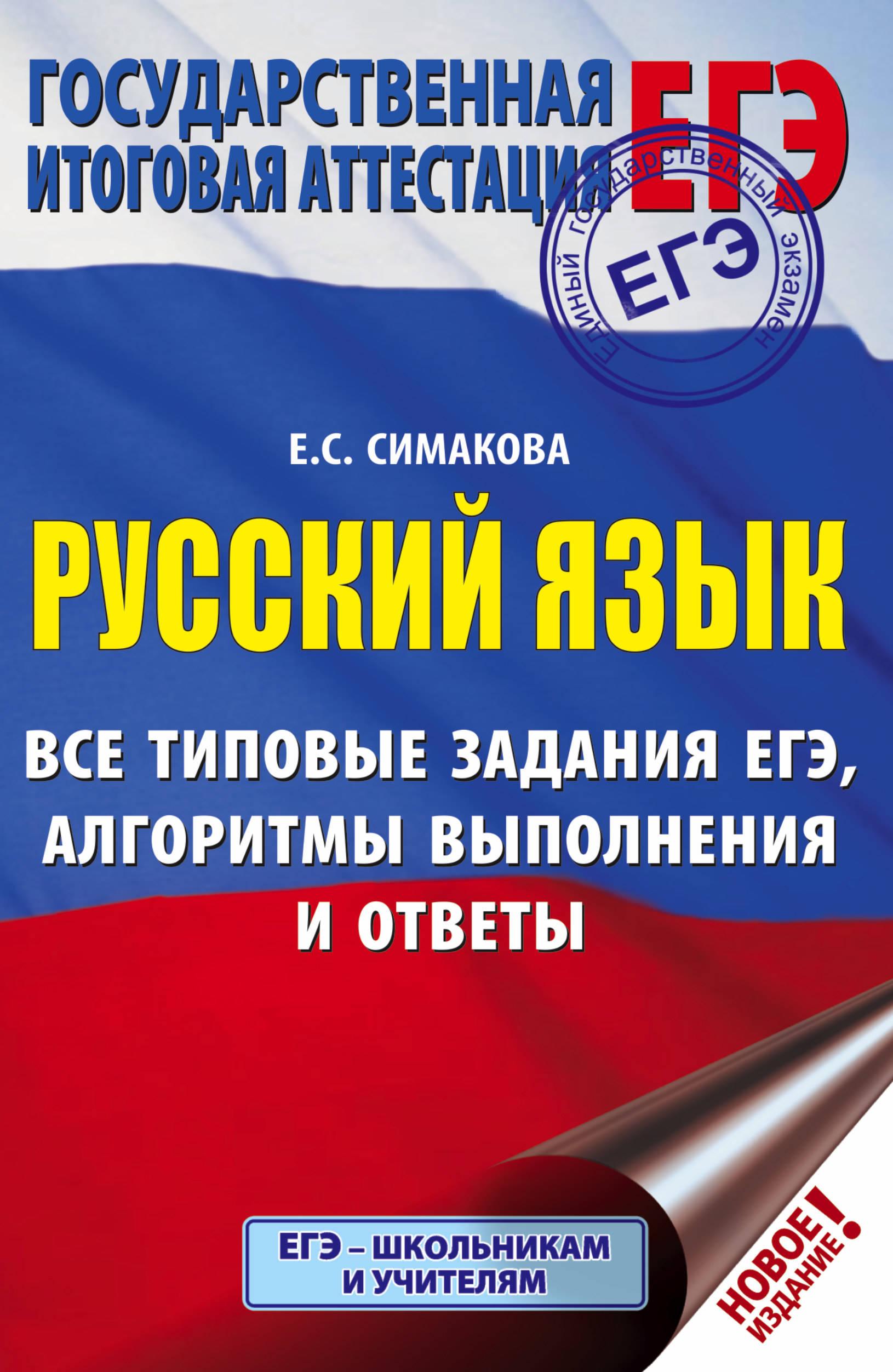 EGE. Russkij jazyk. Vse tipovye zadanija EGE, algoritmy vypolnenija i otvety