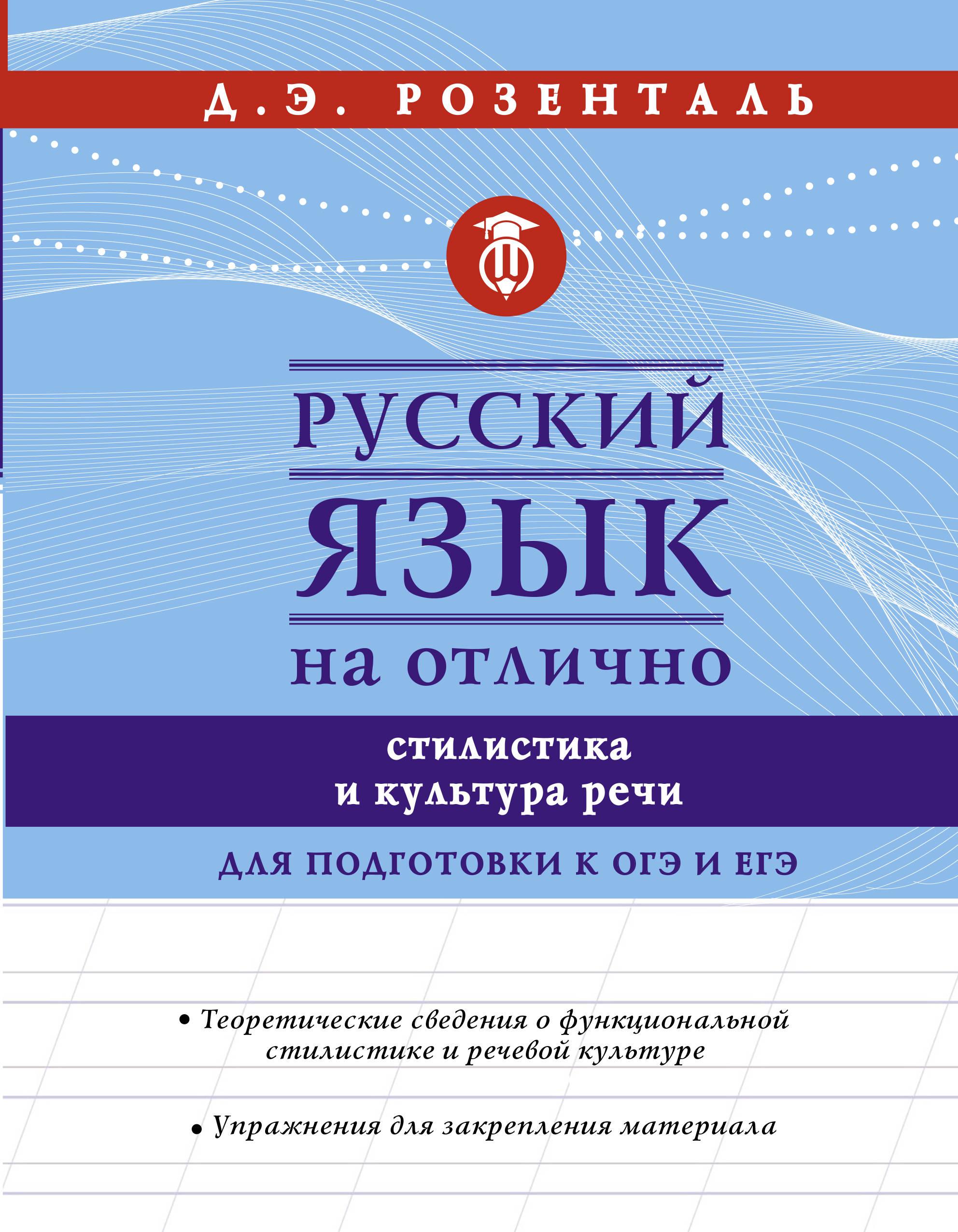 Russkij jazyk na otlichno. Stilistika i kultura rechi