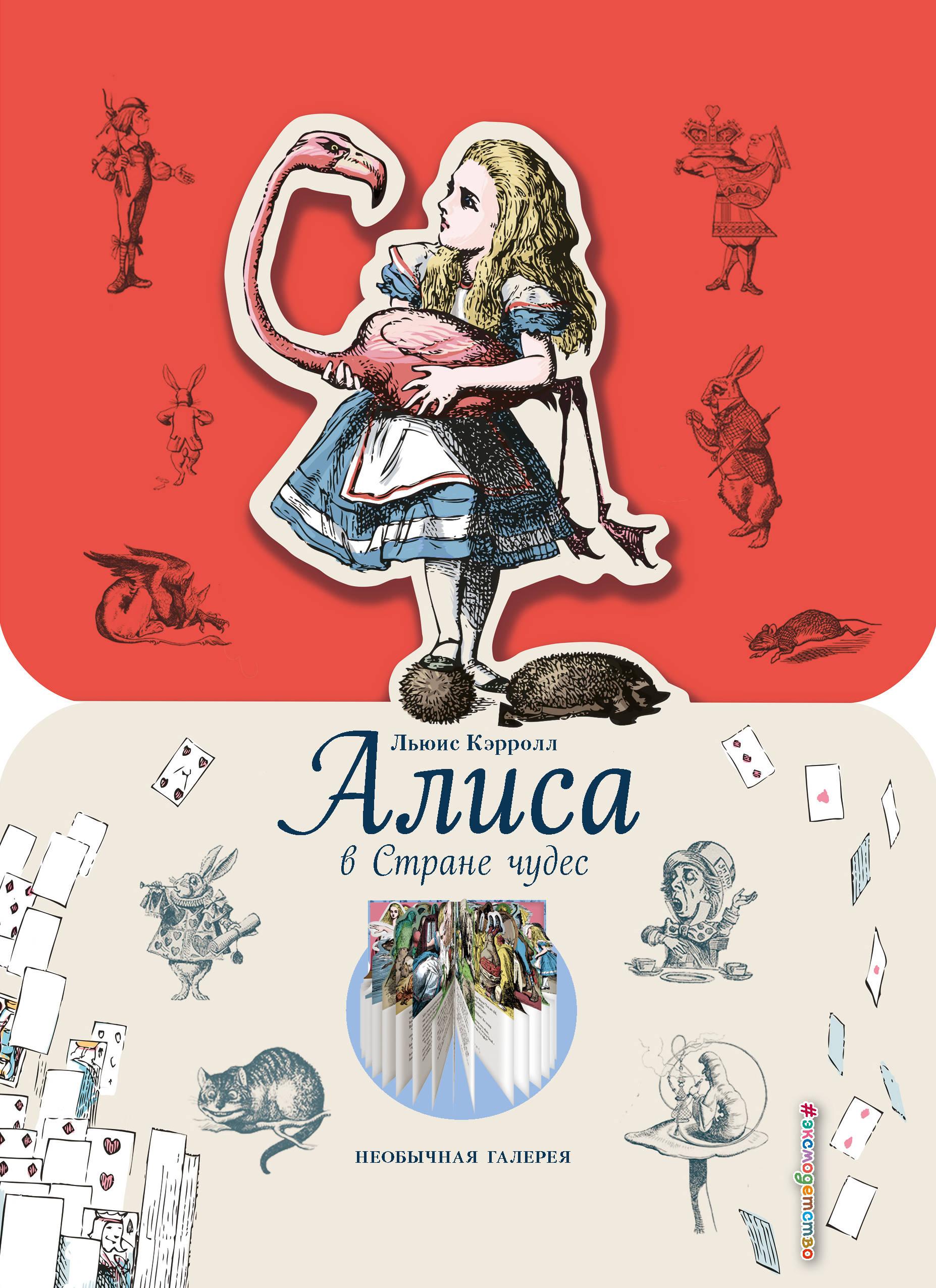 Alisa v Strane chudes (il. Dzh. Tenniela)