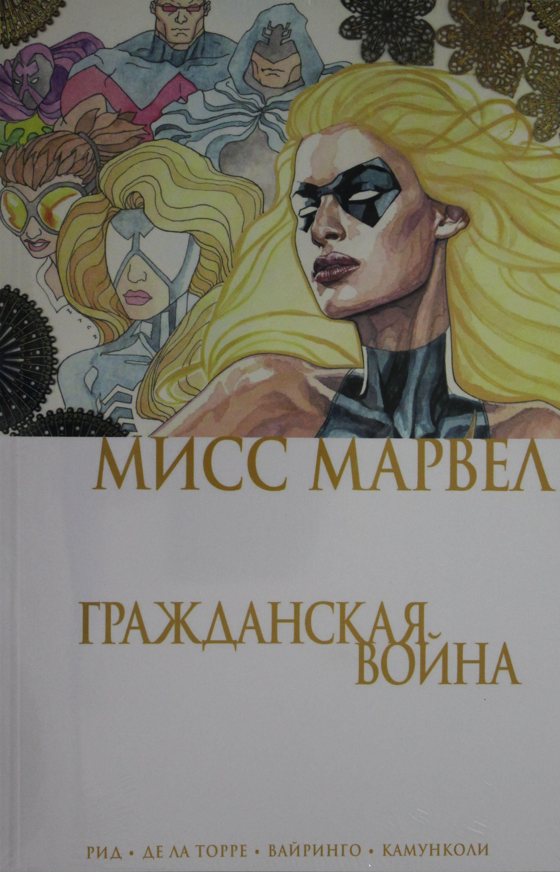 Miss Marvel. Grazhdanskaja vojna