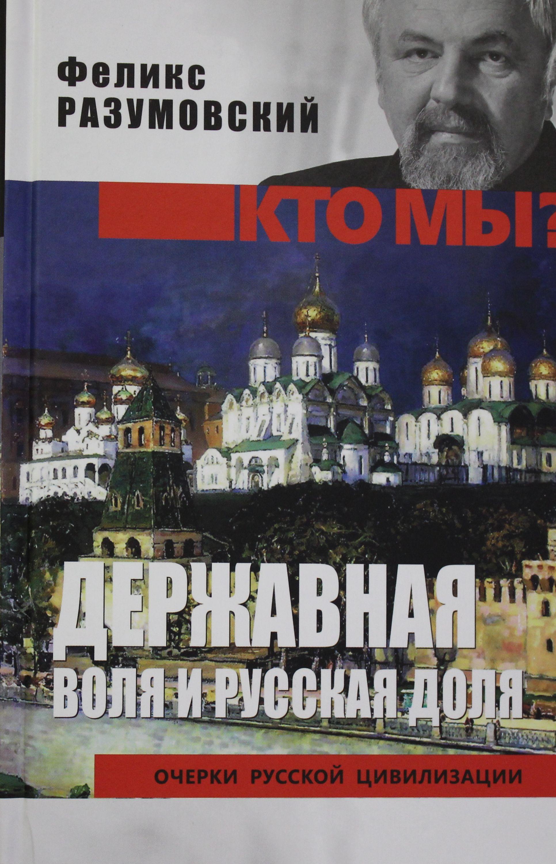 Kto my? Derzhavnaja volja i russkaja dolja