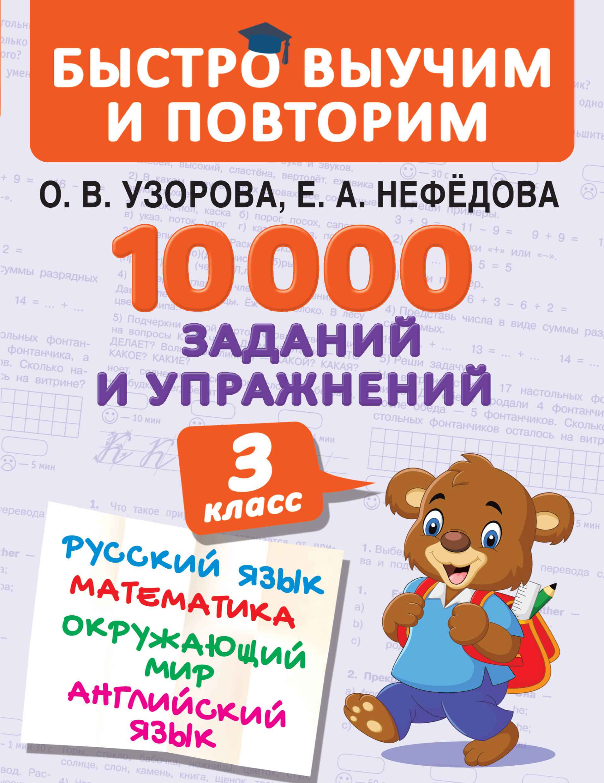 10000 zadanij i uprazhnenij. 3 klass. Matematika, Russkij jazyk, Okruzhajuschij mir, Anglijskij jazyk