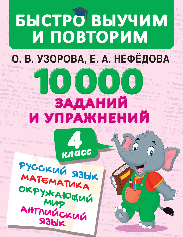 10000 zadanij i uprazhnenij. 4 klass. Russkij jazyk, Matematika, Okruzhajuschij mir, Anglijskij jazyk
