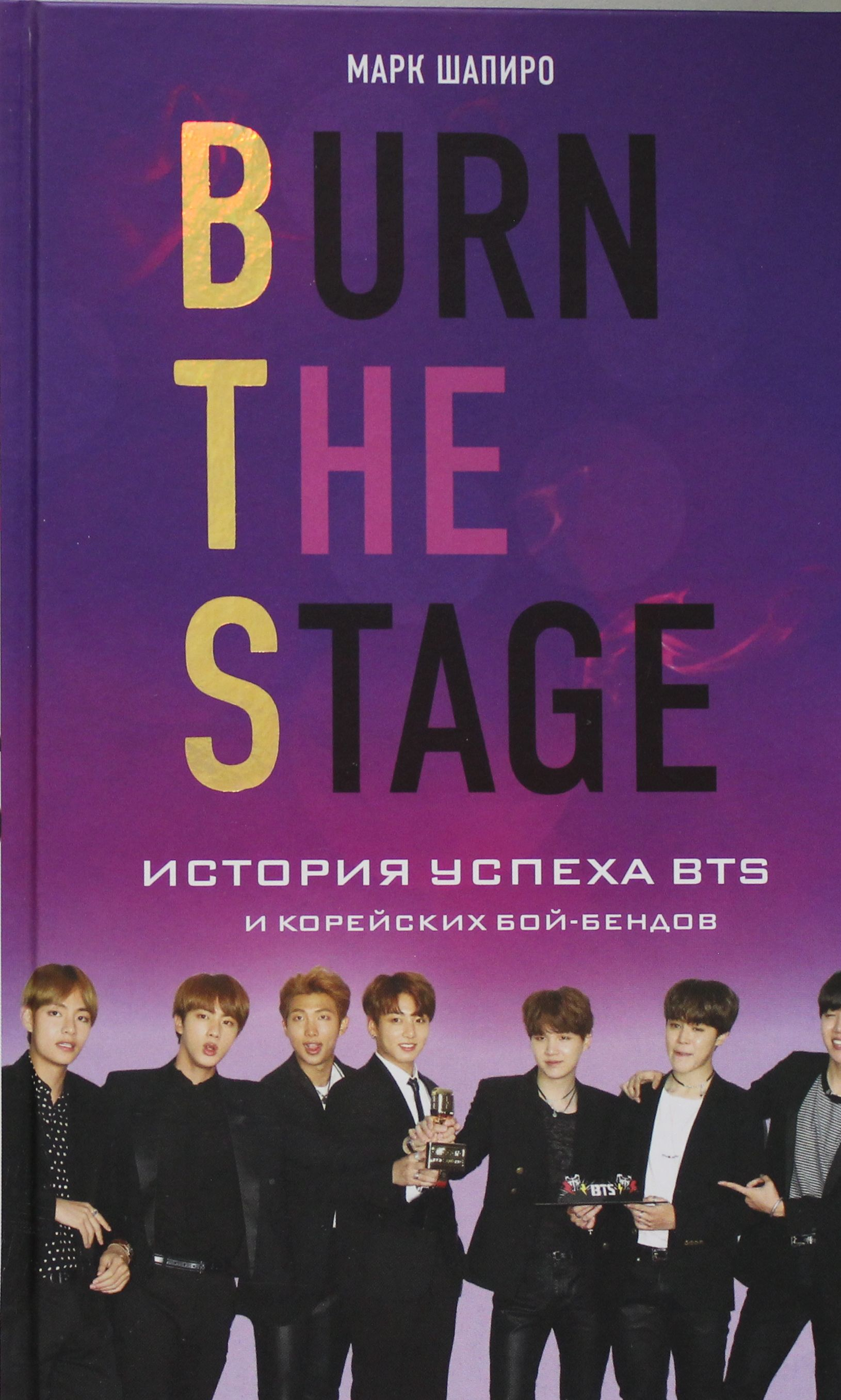 Burn The Stage. Istorija uspekha BTS i korejskikh boj-bendov