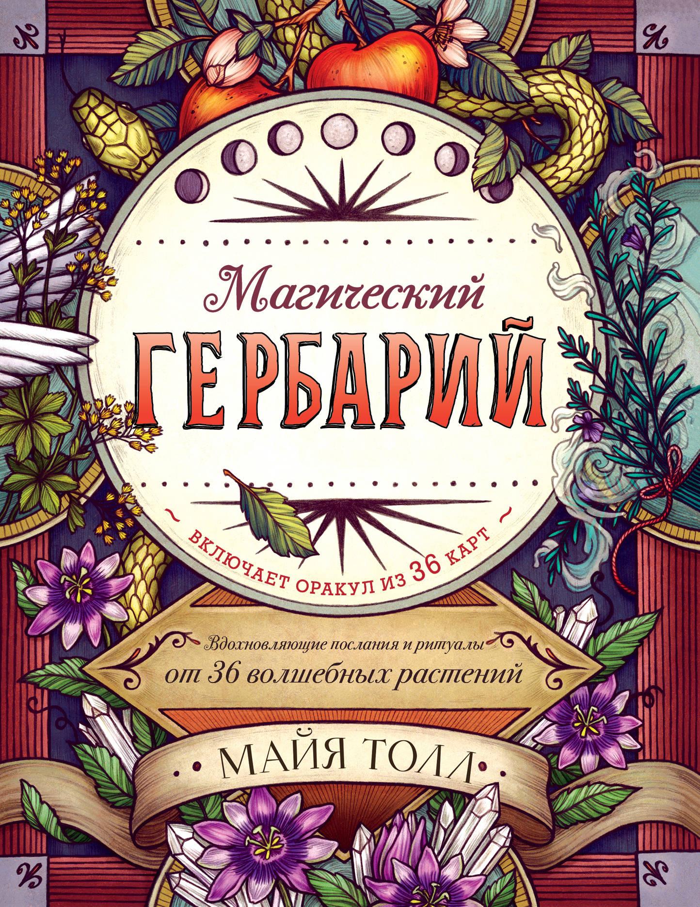 Magicheskij gerbarij. Vdokhnovljajuschie poslanija i ritualy ot 36 volshebnykh rastenij (kniga-orakul i 36 kart dlja gadanija)