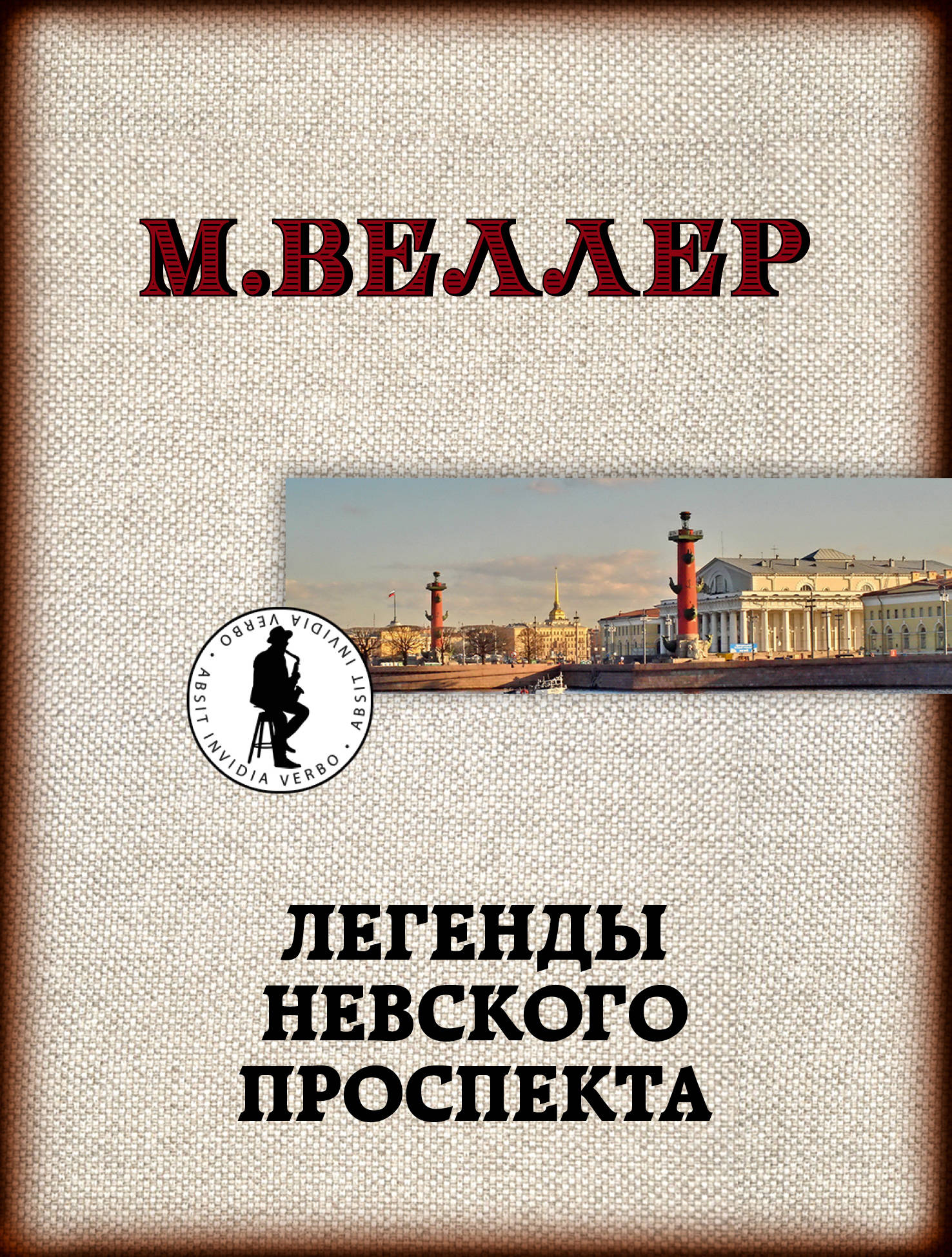 Legendy Nevskogo prospekta