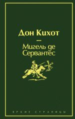 Don Kikhot