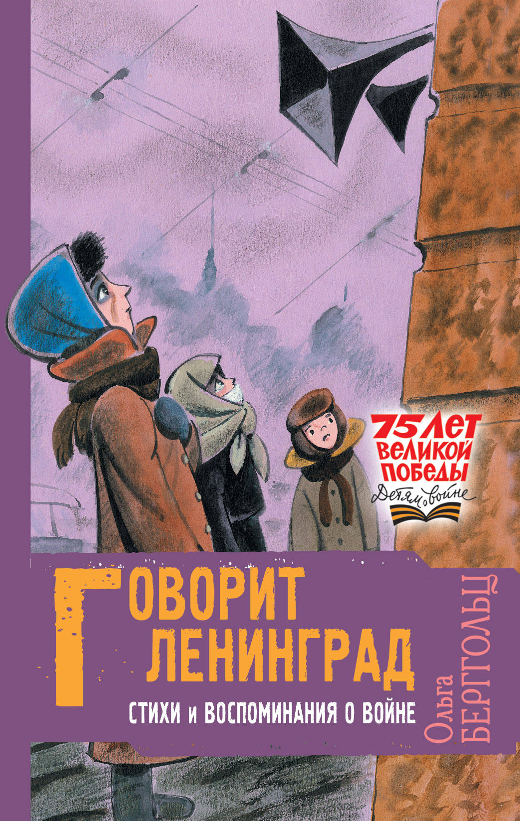 Govorit Leningrad. Stikhi i vospominanija o vojne