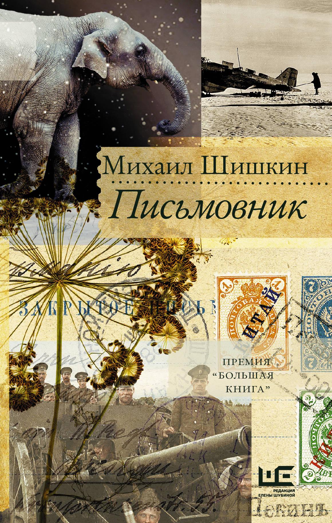 Pismovnik
