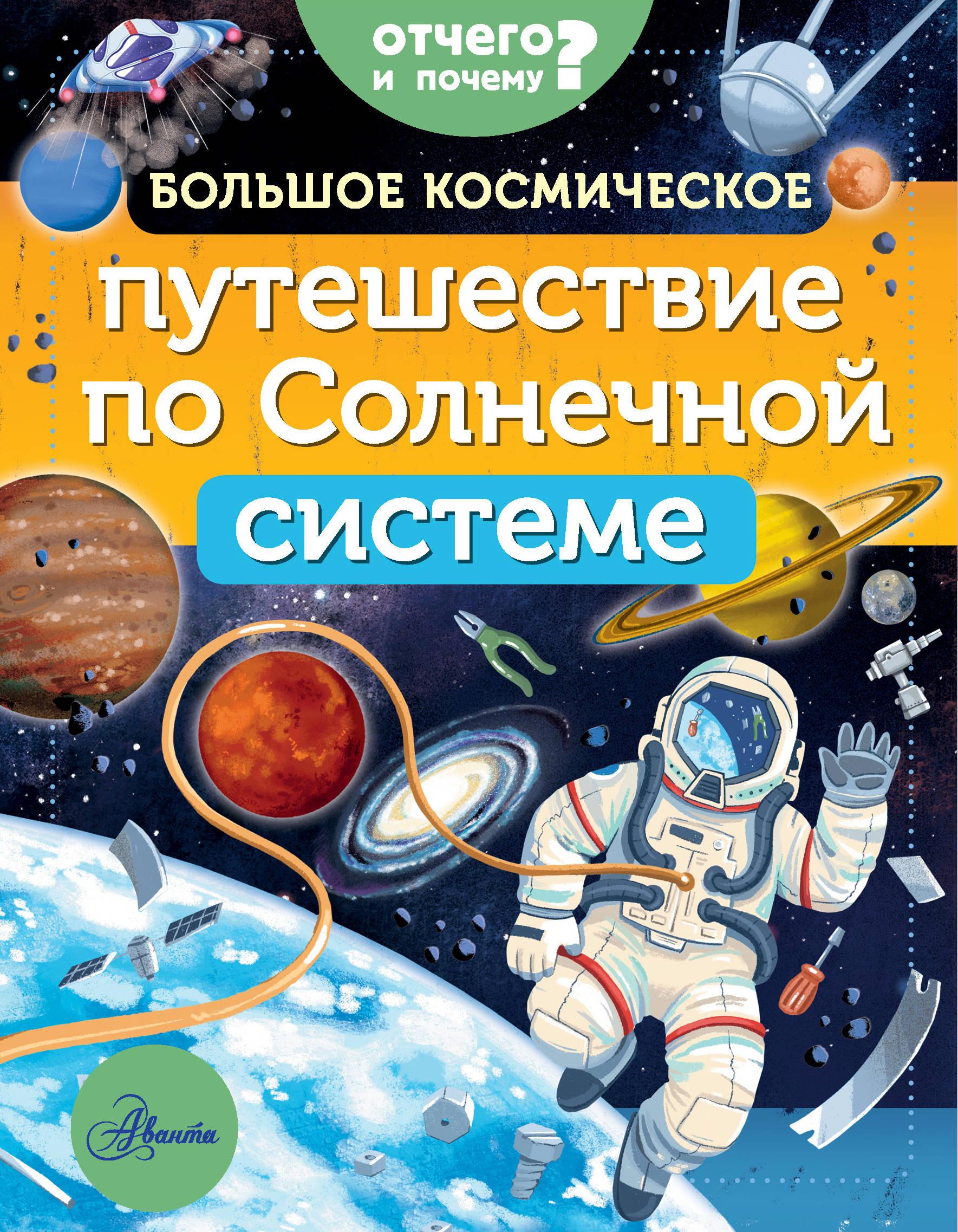 Bolshoe kosmicheskoe puteshestvie po Solnechnoj sisteme