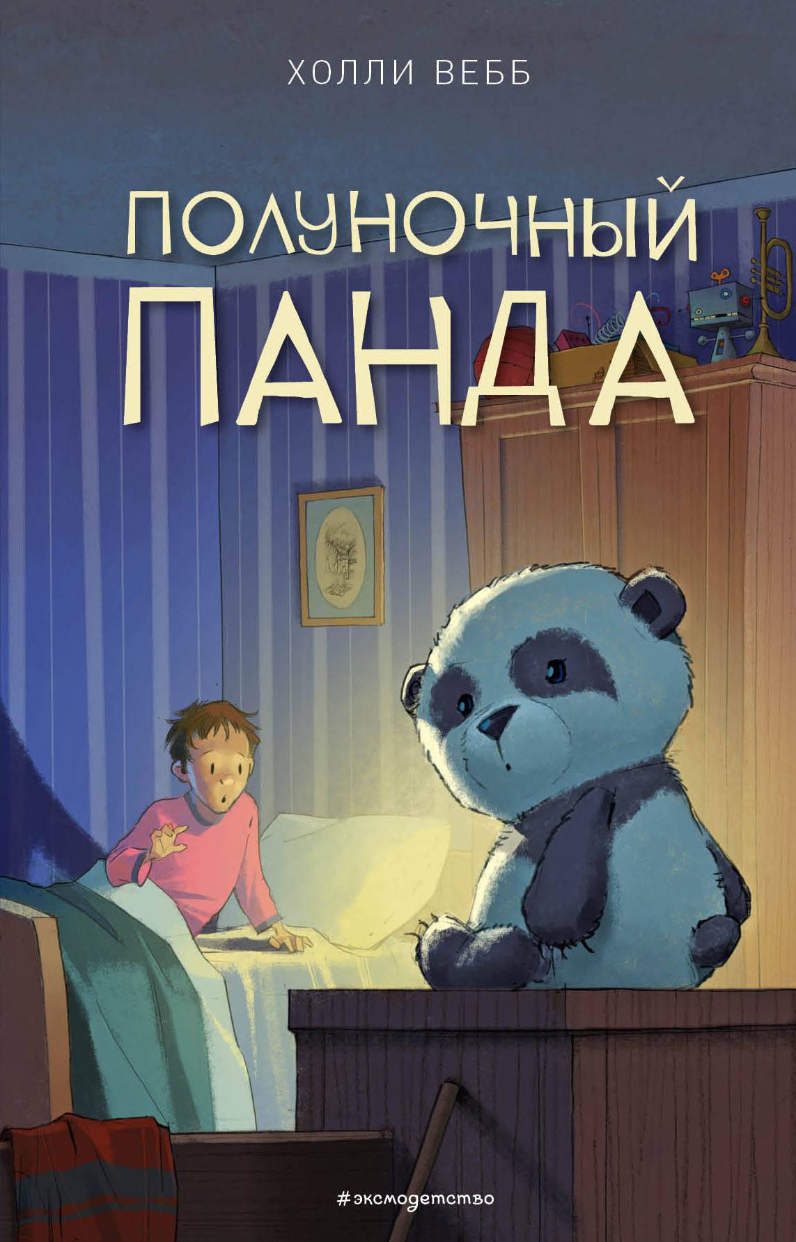 Polunochnyj panda (vypusk 1)