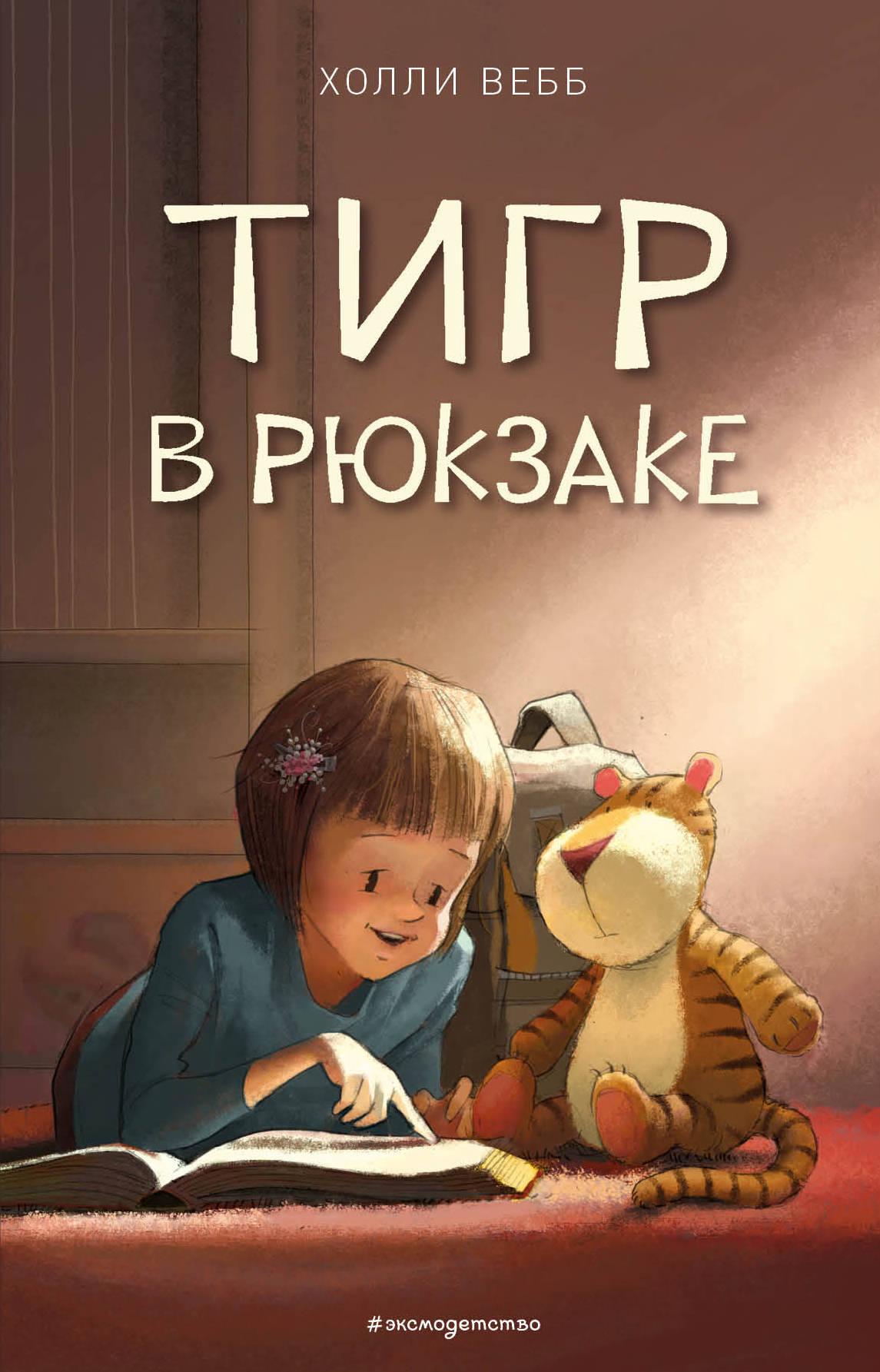 Тигр в рюкзаке (выпуск 2)