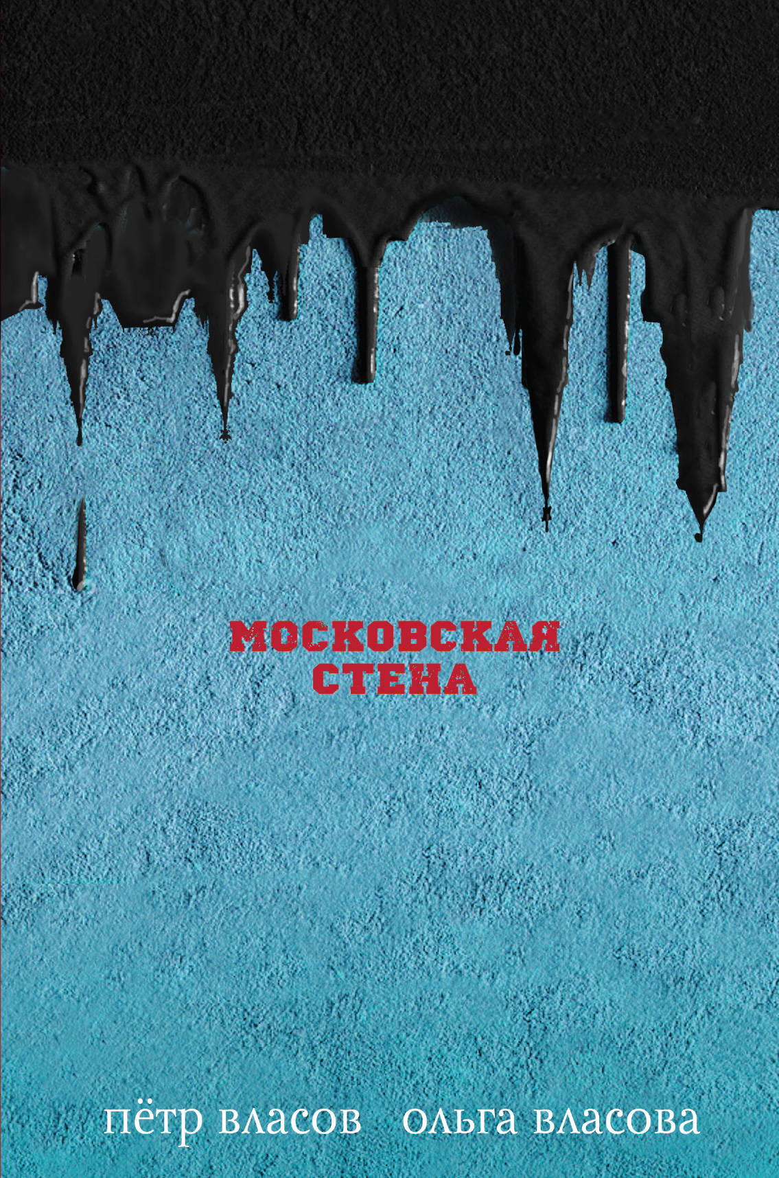 Moskovskaja stena
