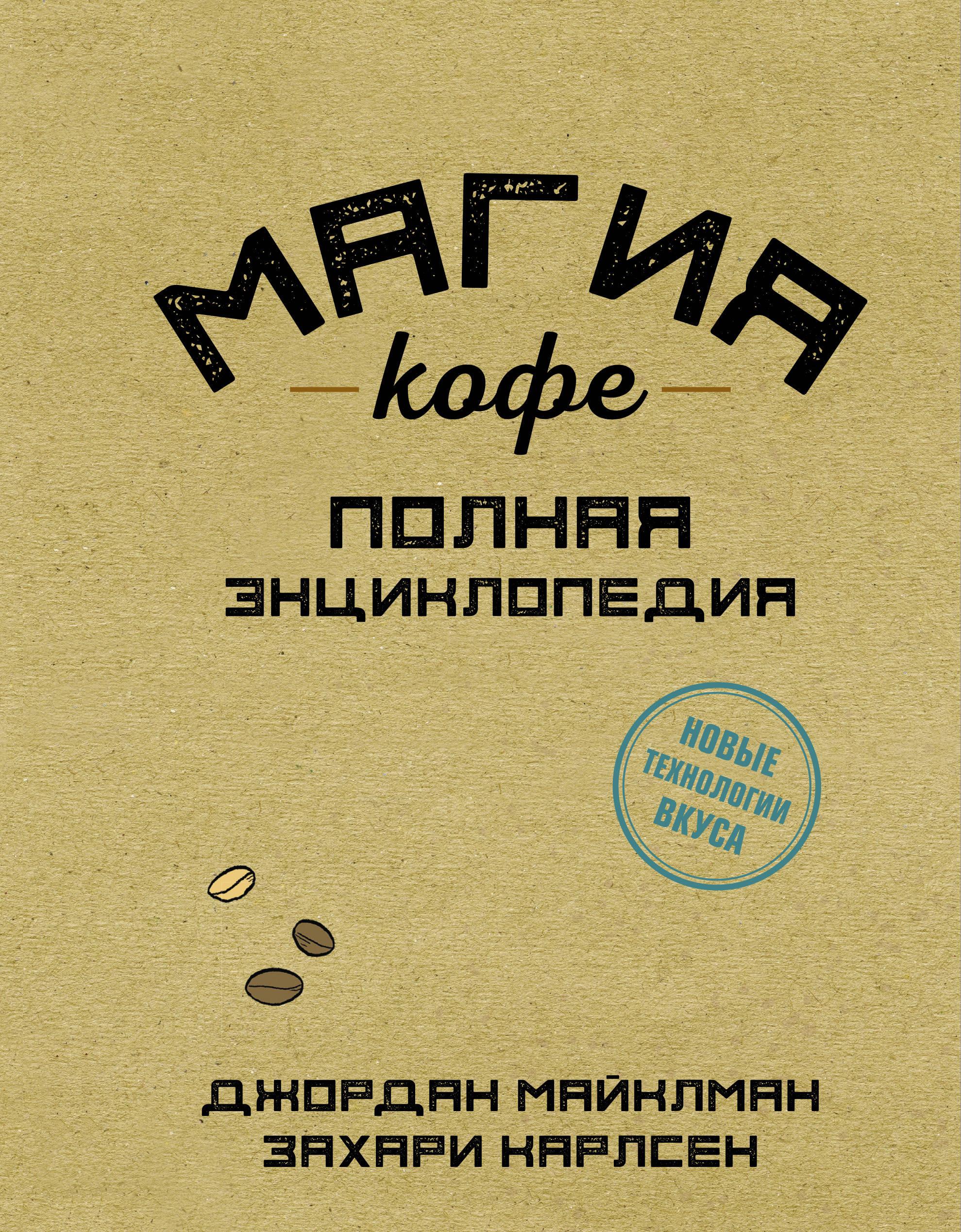 Magija kofe. Polnaja entsiklopedija
