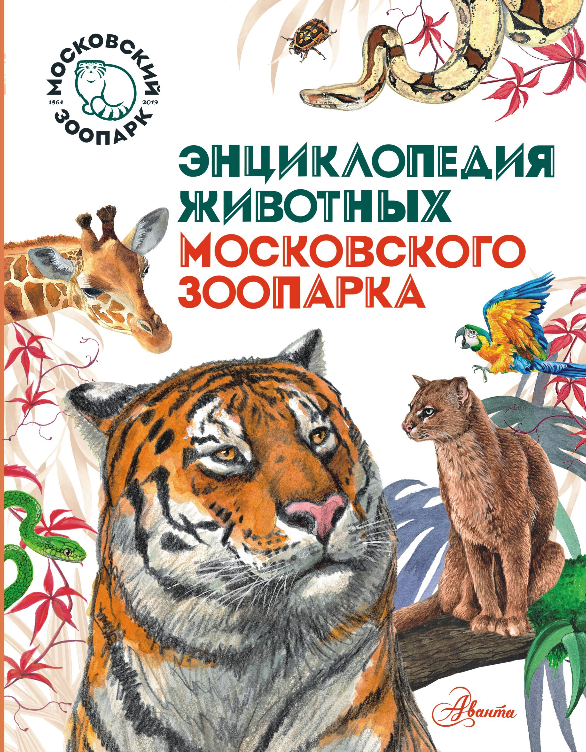 Entsiklopedija zhivotnykh Moskovskogo zooparka