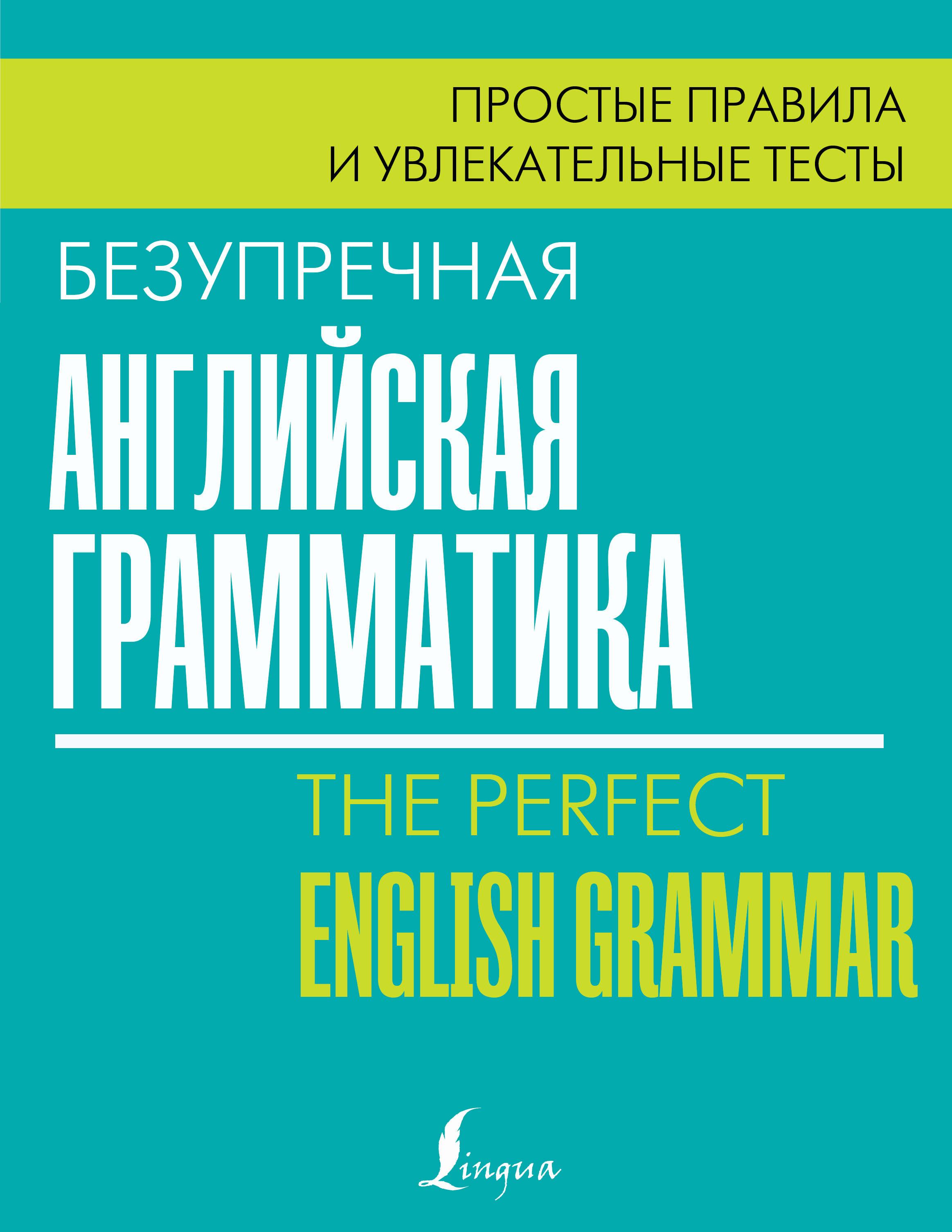 Bezuprechnaja anglijskaja grammatika: prostye pravila i uvlekatelnye testy