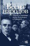 Vesna narodov. Russkie i ukraintsy mezhdu Bulgakovym i Petljuroj