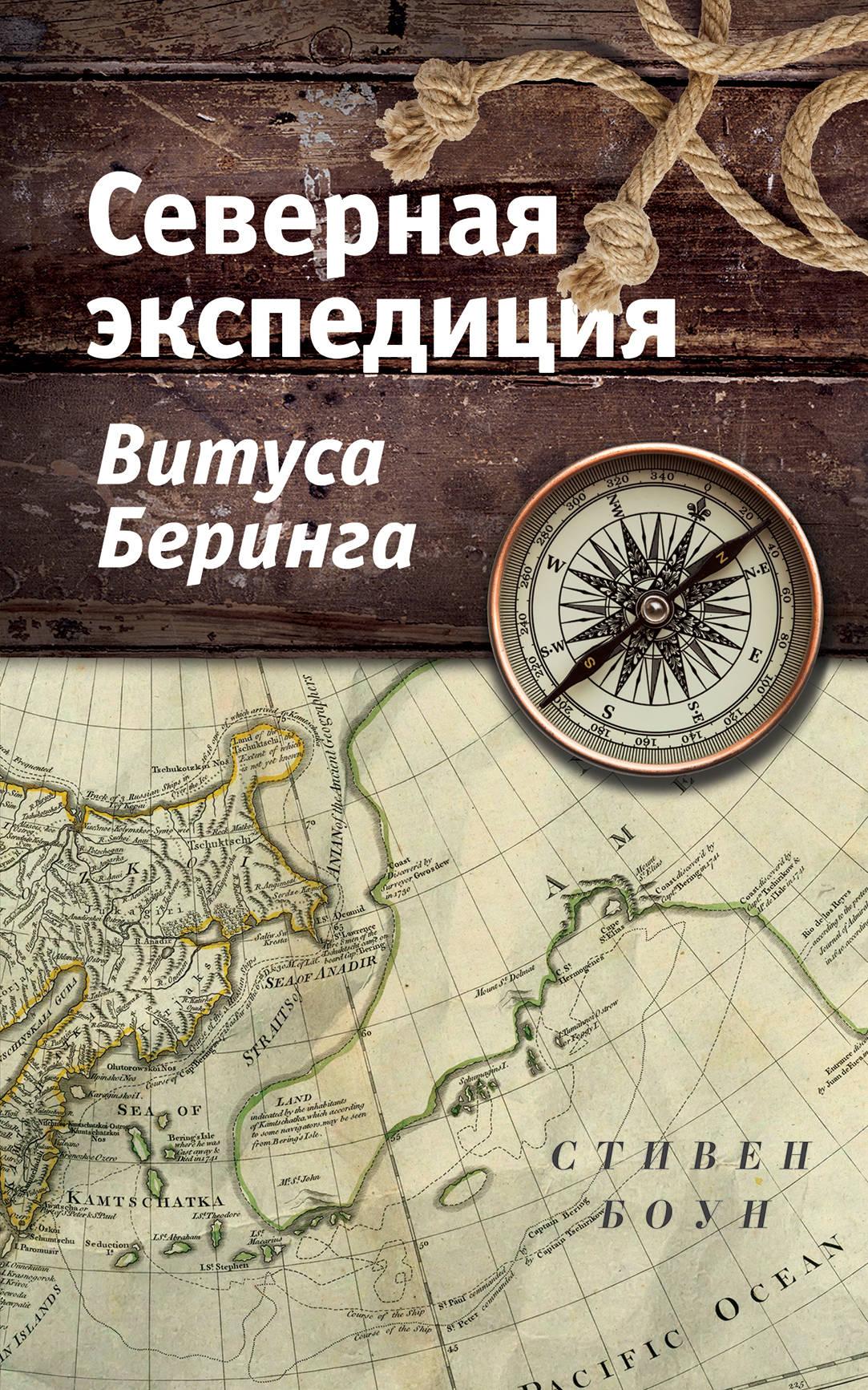 Severnaja ekspeditsija Vitusa Beringa