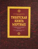 Tibetskaja kniga mertvykh