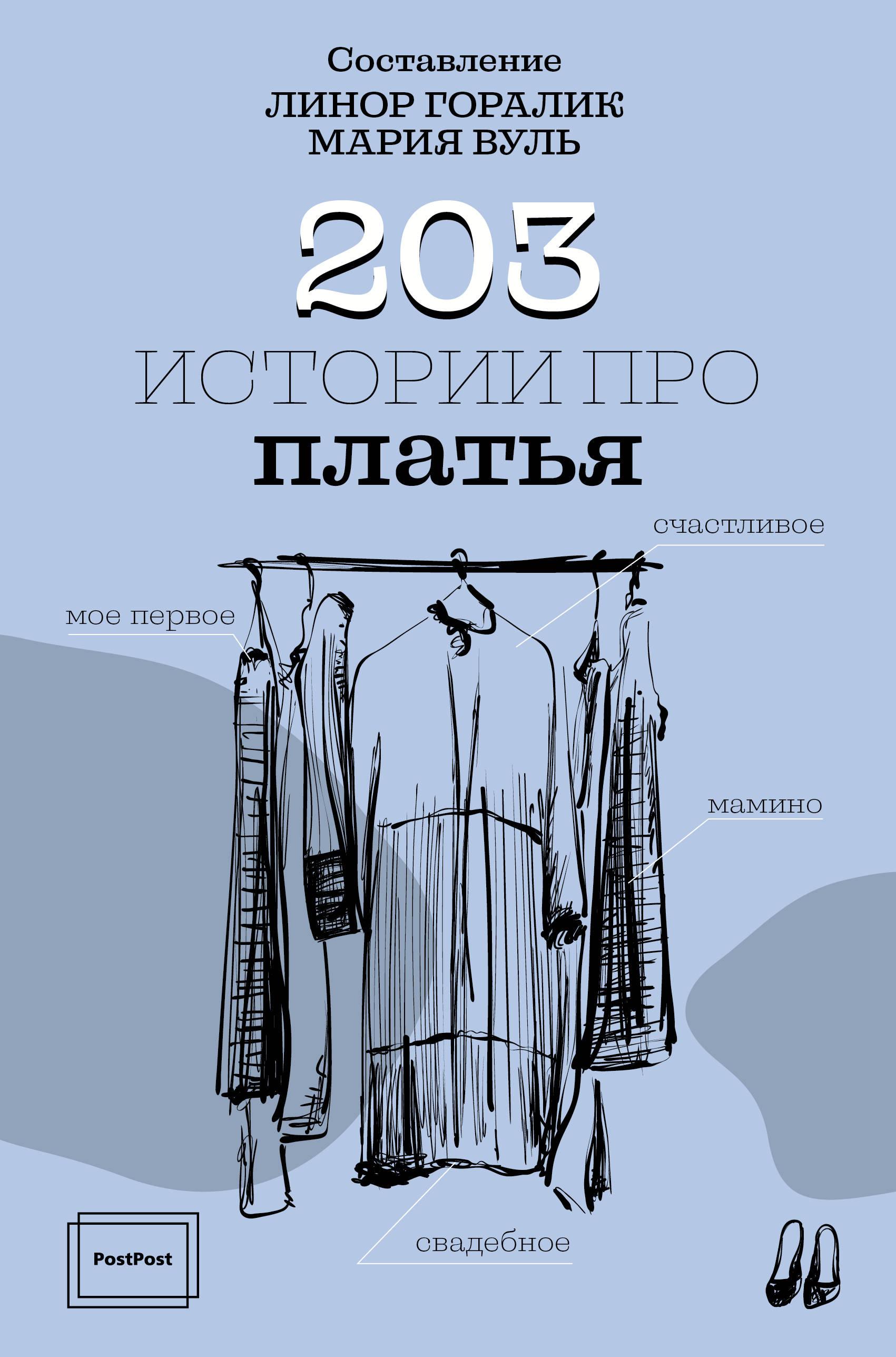 203 istorii pro platja