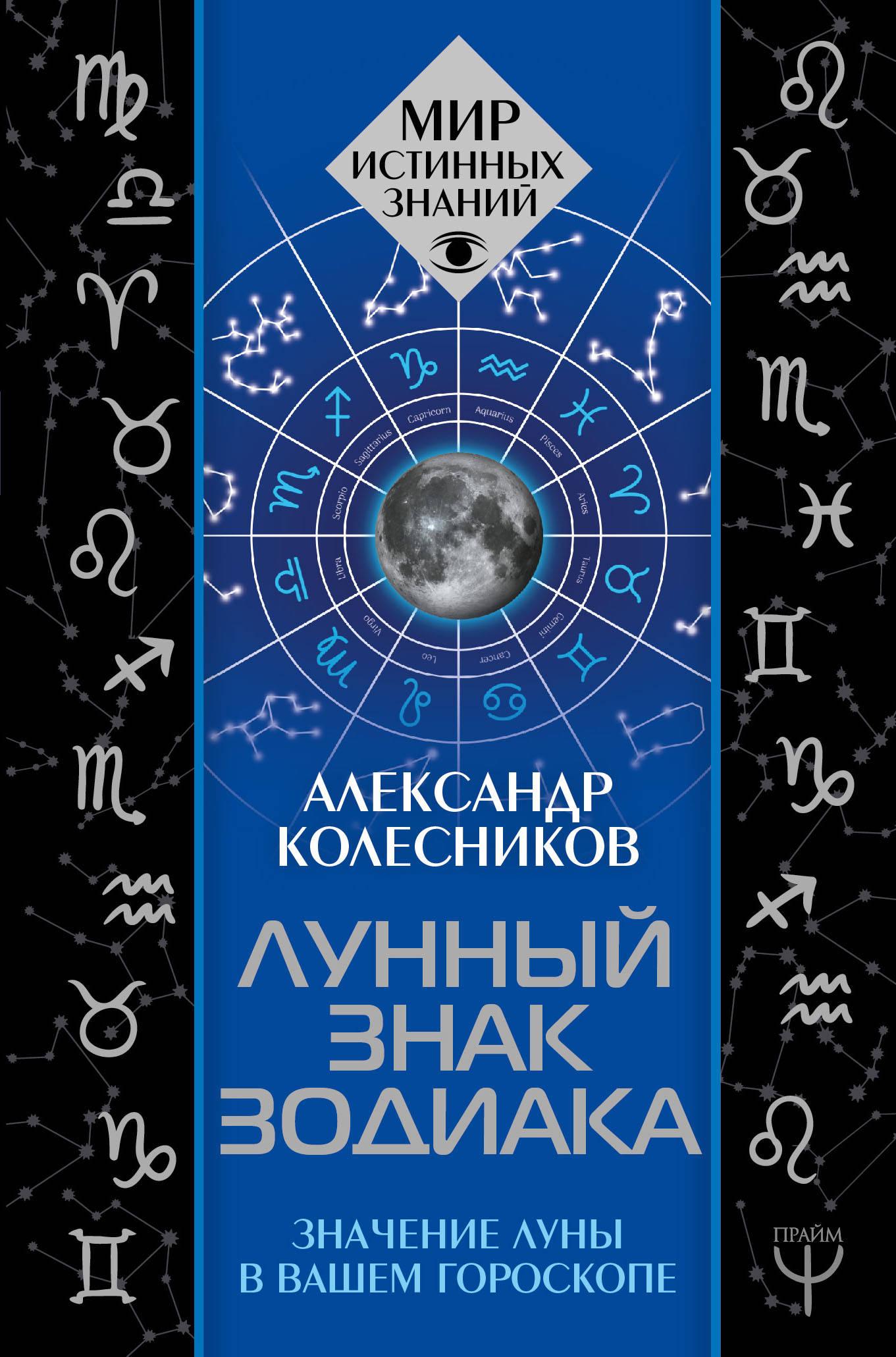 Lunnyj znak zodiaka. Znachenie Luny v vashem goroskope