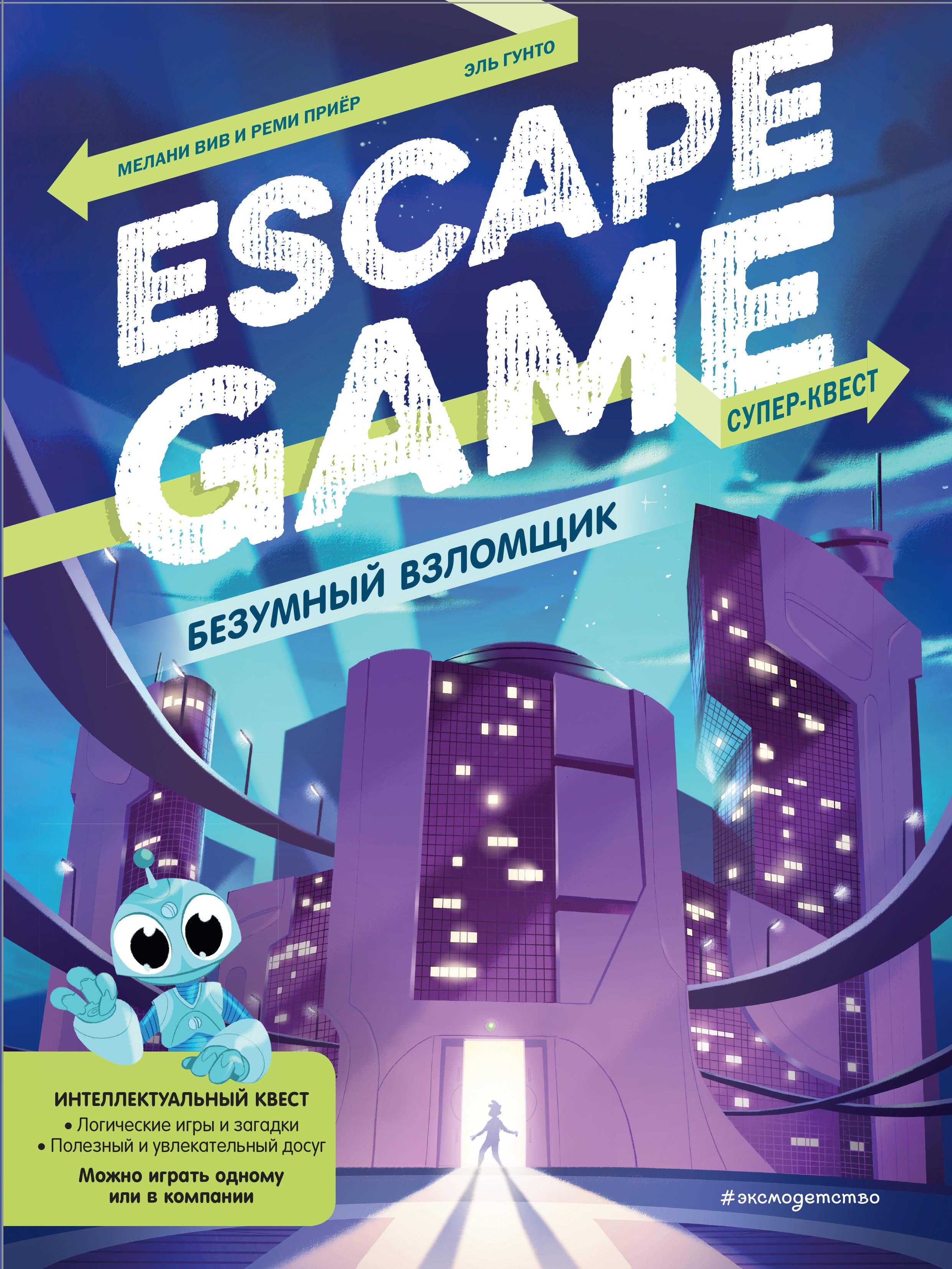 Bezumnyj vzlomschik. Escape Game
