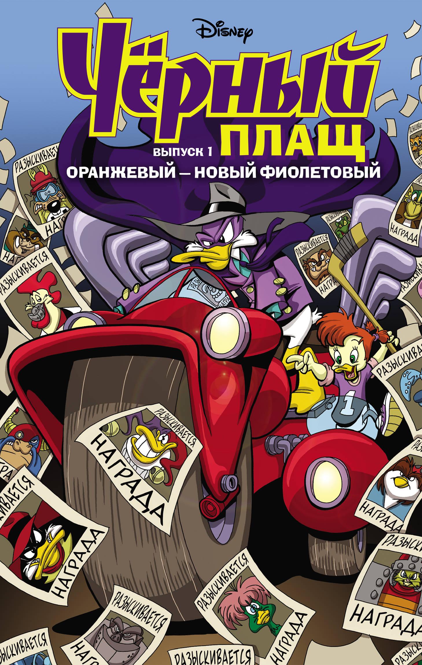 Chjornyj Plasch. Oranzhevyj - novyj fioletovyj. Komiks. Vyp. 1