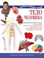 Telo cheloveka. Poznavatelnyj nabor