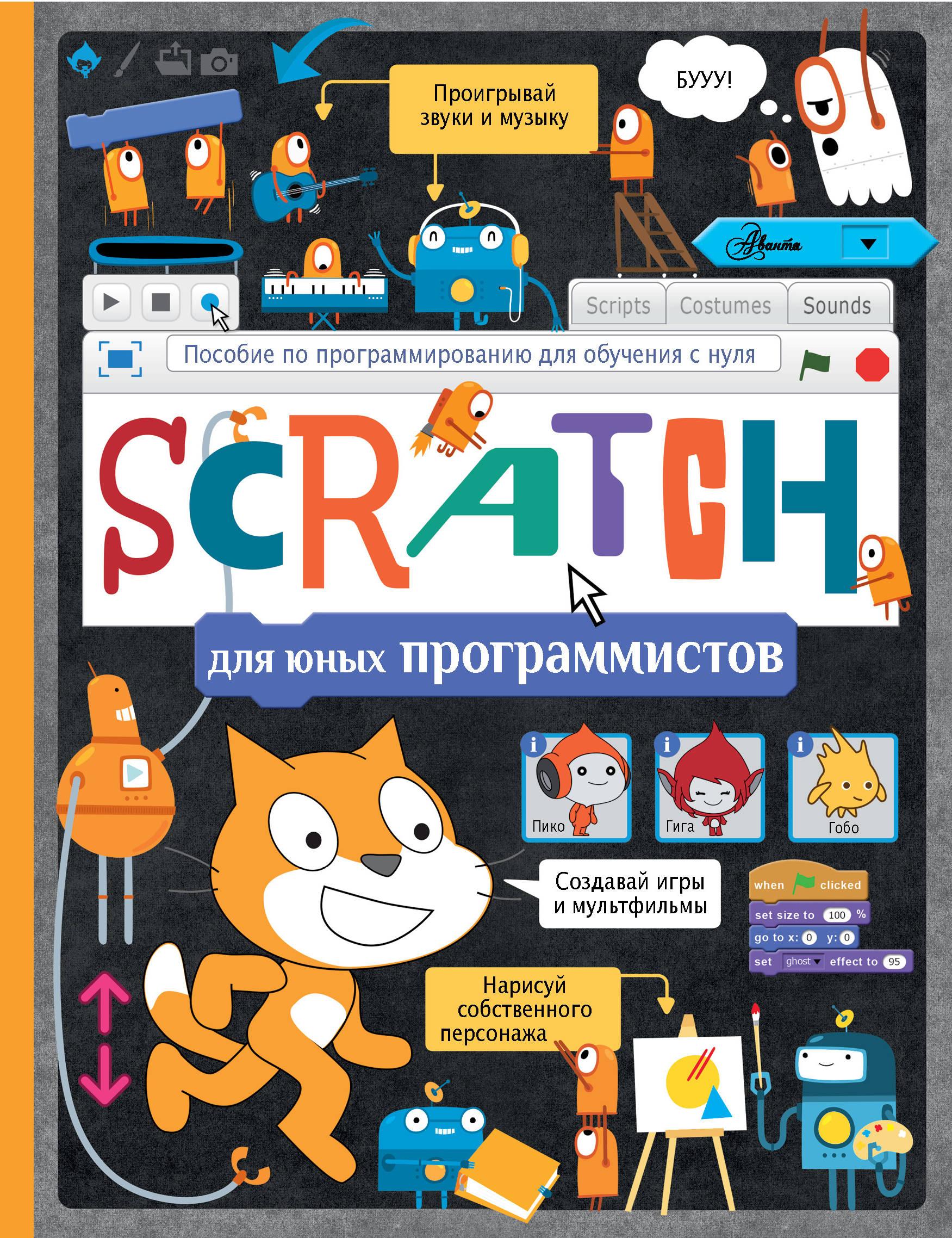 Scratch dlja junykh programmistov