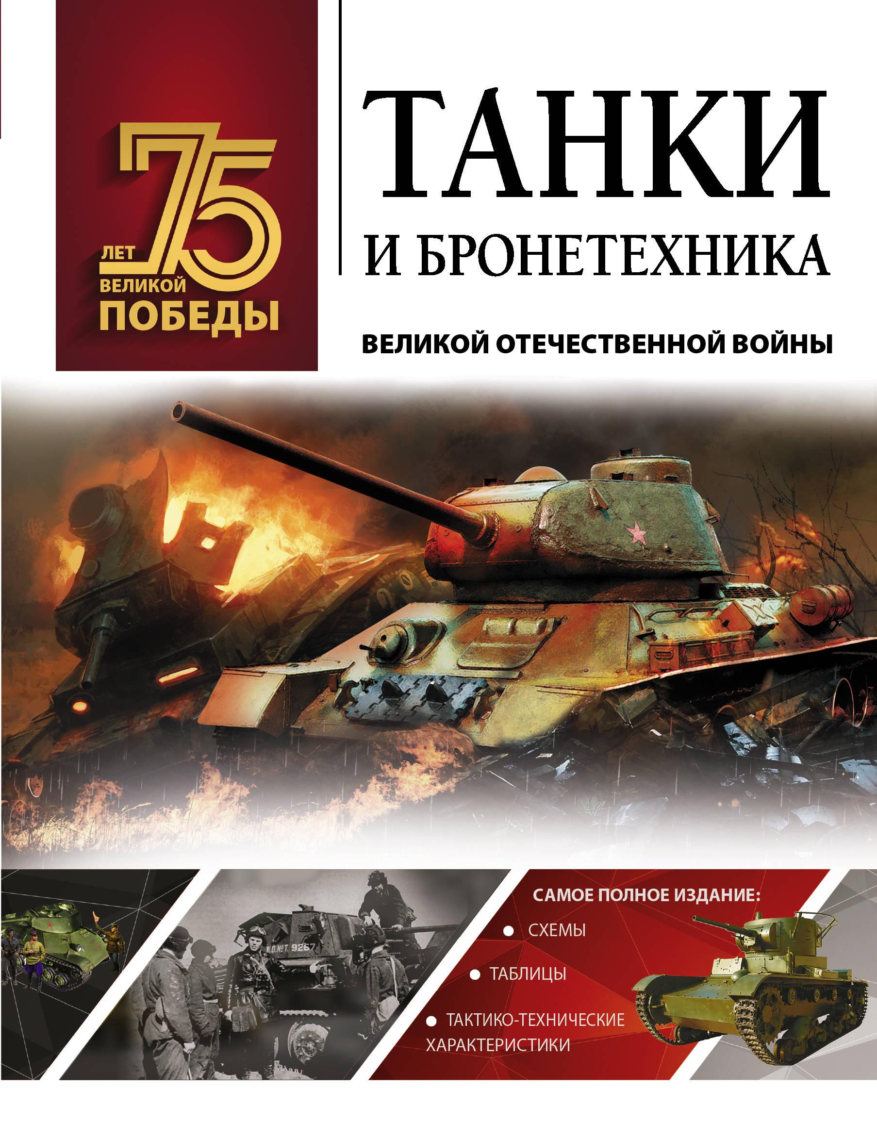 Tanki i bronetekhnika Velikoj Otechestvennoj vojny