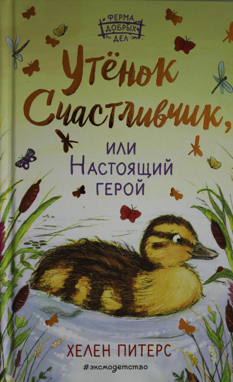 Utjonok Schastlivchik, ili Nastojaschij geroj (#2)