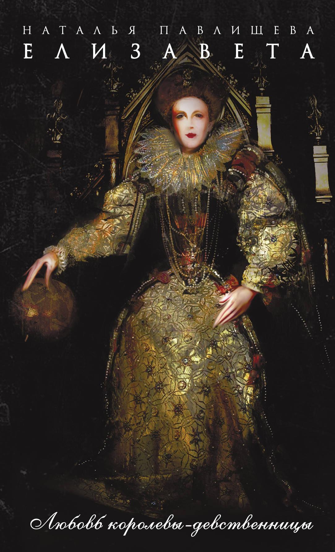 Elizaveta. Ljubov Korolevy-devstvennitsy