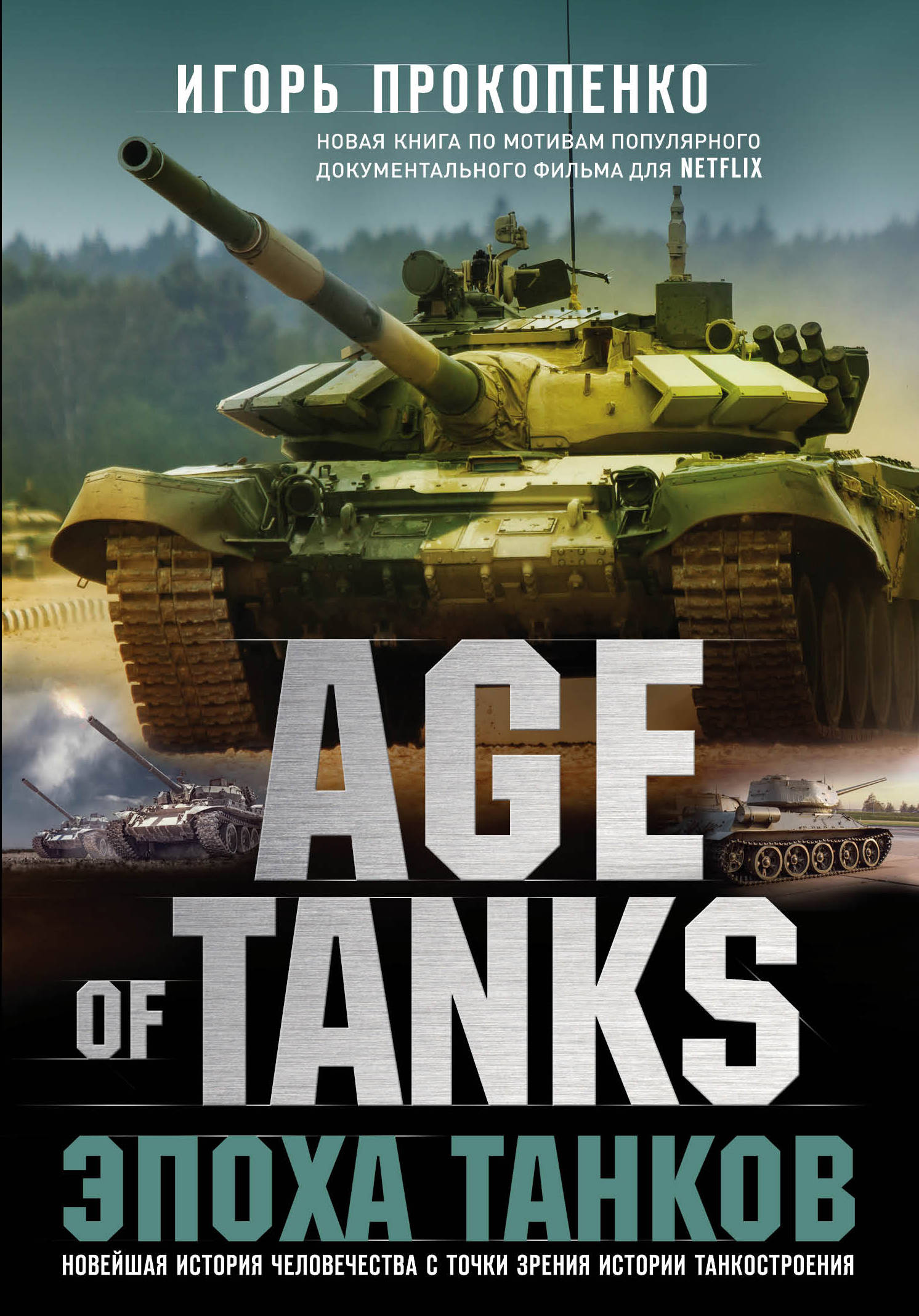 Age of Tanks. Epokha tankov