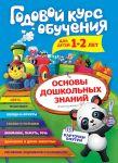 """Godovoj kurs obuchenija: dlja detej 1-2 let (kartochki """"Zhivotnye"""")"""